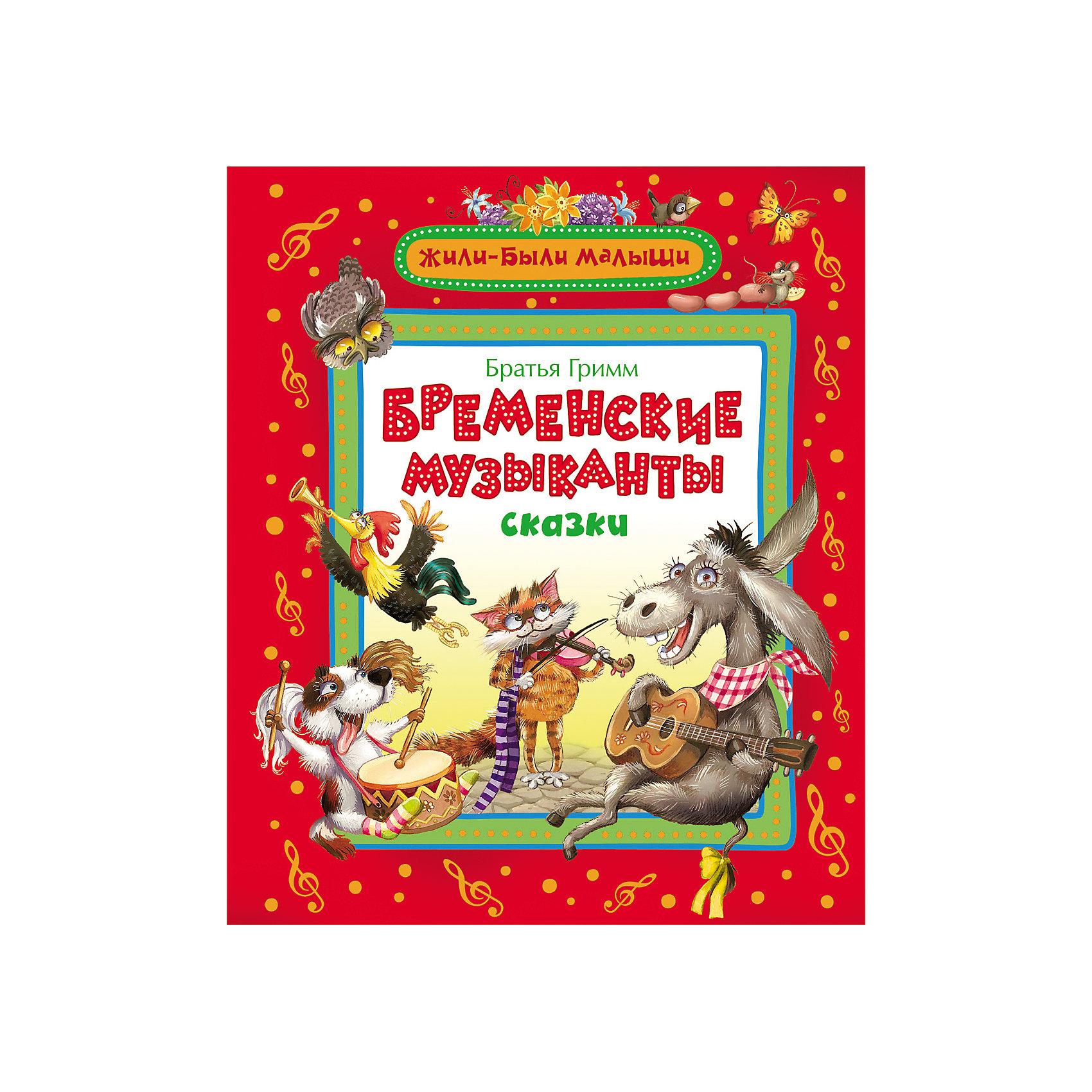 Сборник Песен Из Бременских Музыкантов Скачать Торрент
