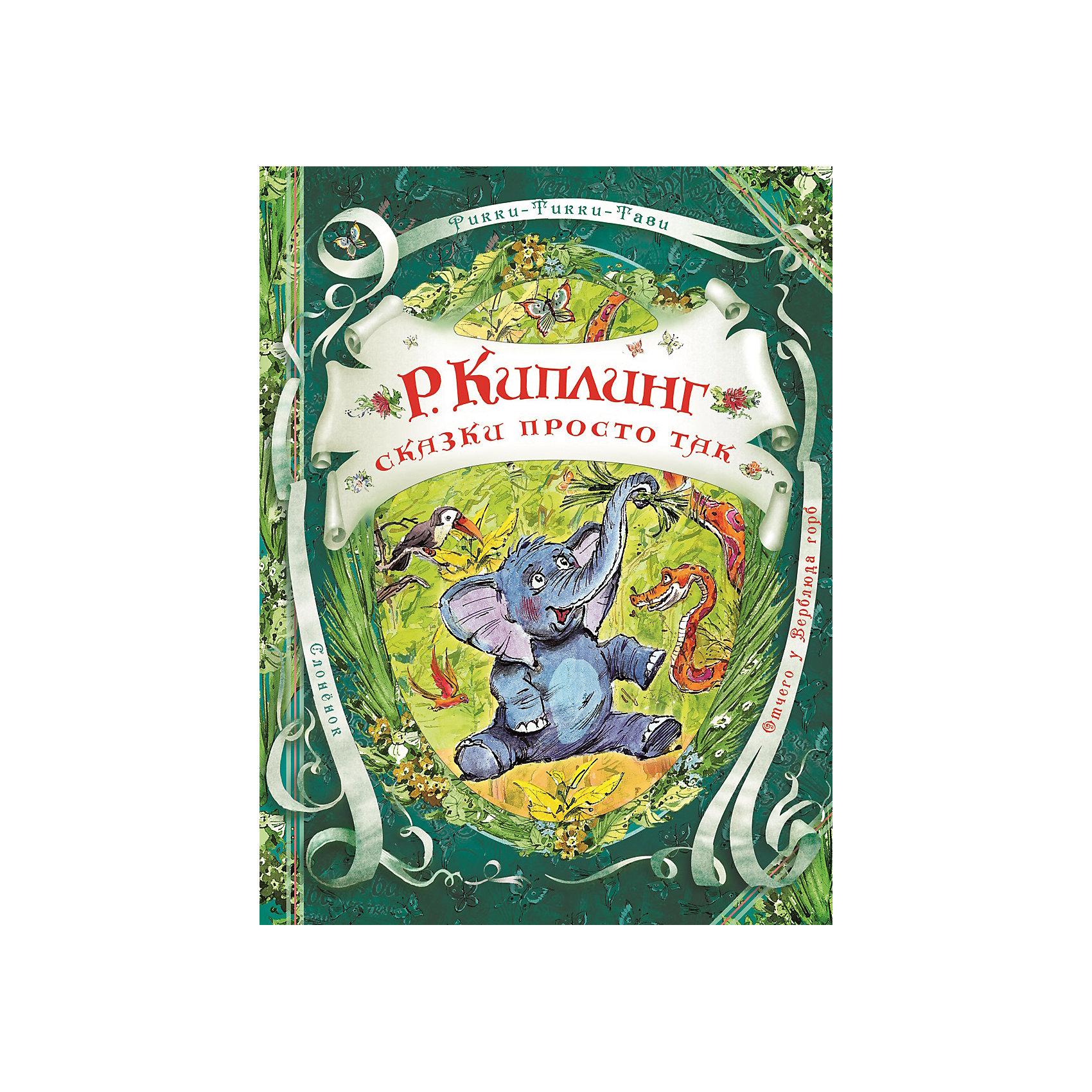 Сказки просто так, Дж. Р. КиплингРосмэн<br>Сборник Сказки просто так познакомят Вашего ребенка с увлекательными историями популярного английского писателя Джозефа Редьярда Киплинга. <br><br>Содержание:<br>Кошка, гулявшая сама по себе<br>Рикки-Тикки-Тави<br>Откуда у Кита такая глотка<br>Отчего у Верблюда горб<br>Слоненок. Сказка<br>Откуда взялись Броненосцы<br>Как было написано первое письмо<br>Мотылек, который топнул ногой<br>Как Краб играл с морем<br>Как Леопард получил свои пятна<br>Откуда у Носорога шкура<br><br>Сказки в переводе К. И. Чуковского и Л. Хавкиной, а также стихи в переводе С. Я. Маршака. Яркие красочные иллюстрации и великолепное полиграфическое оформление делают это издание отличным подарком для ребенка.<br><br>Дополнительная информация:<br><br>- Автор: Д. Р. Киплинг. <br>- Художник: В. Челак.<br>- Обложка: твердая.<br>- Иллюстрации: цветные.<br>- Объем: 144 стр.<br>- Размер: 26,5 x 0,9 x 20 см.<br>- Вес: 0,6 кг.<br><br>Книгу Сказки просто так, Д. Р. Киплинг, Росмэн, можно купить в нашем интернет-магазине.<br><br>Ширина мм: 265<br>Глубина мм: 200<br>Высота мм: 9<br>Вес г: 600<br>Возраст от месяцев: 60<br>Возраст до месяцев: 2147483647<br>Пол: Унисекс<br>Возраст: Детский<br>SKU: 4720561