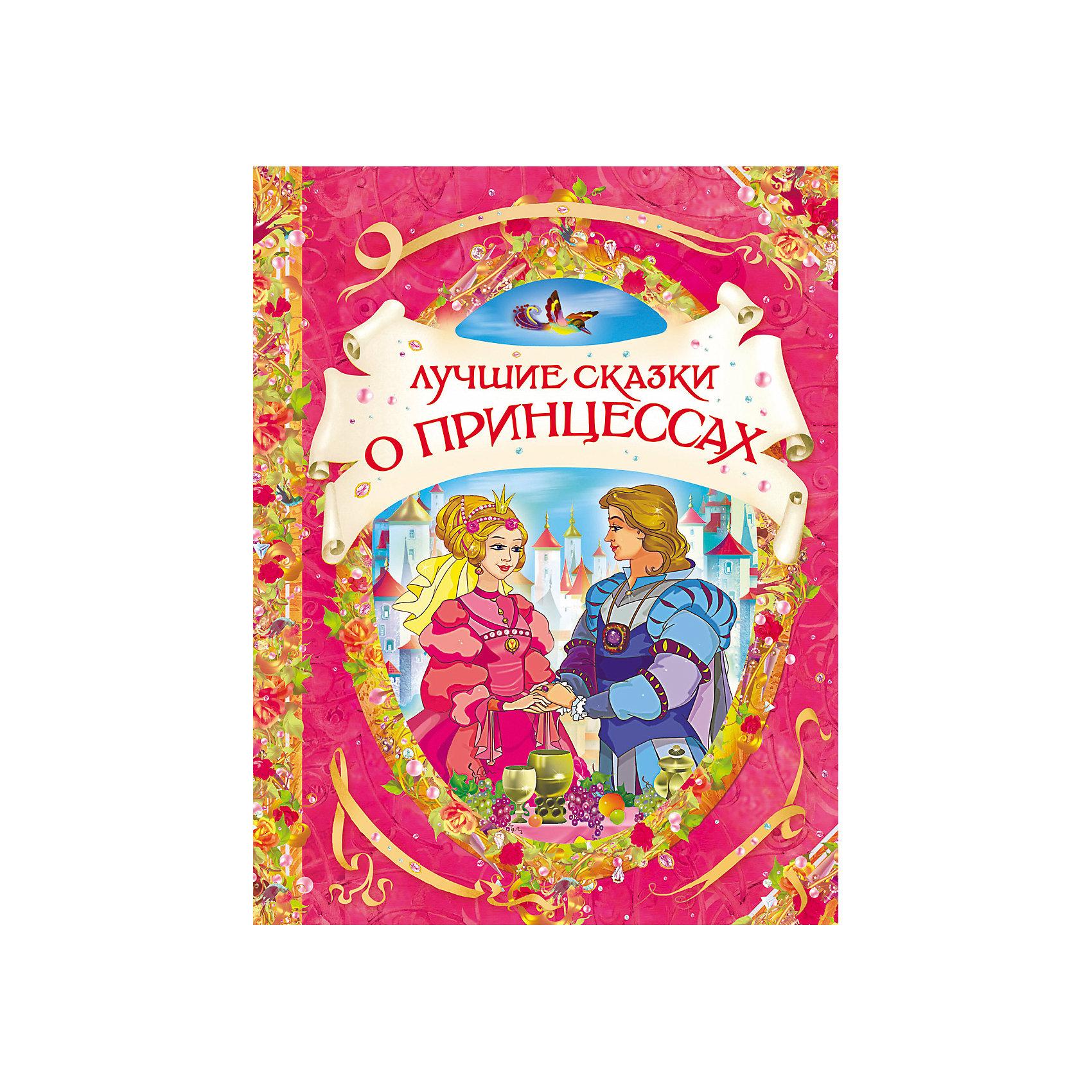 Росмэн Лучшие сказки о принцессах художественные книги росмэн лучшие сказки мира