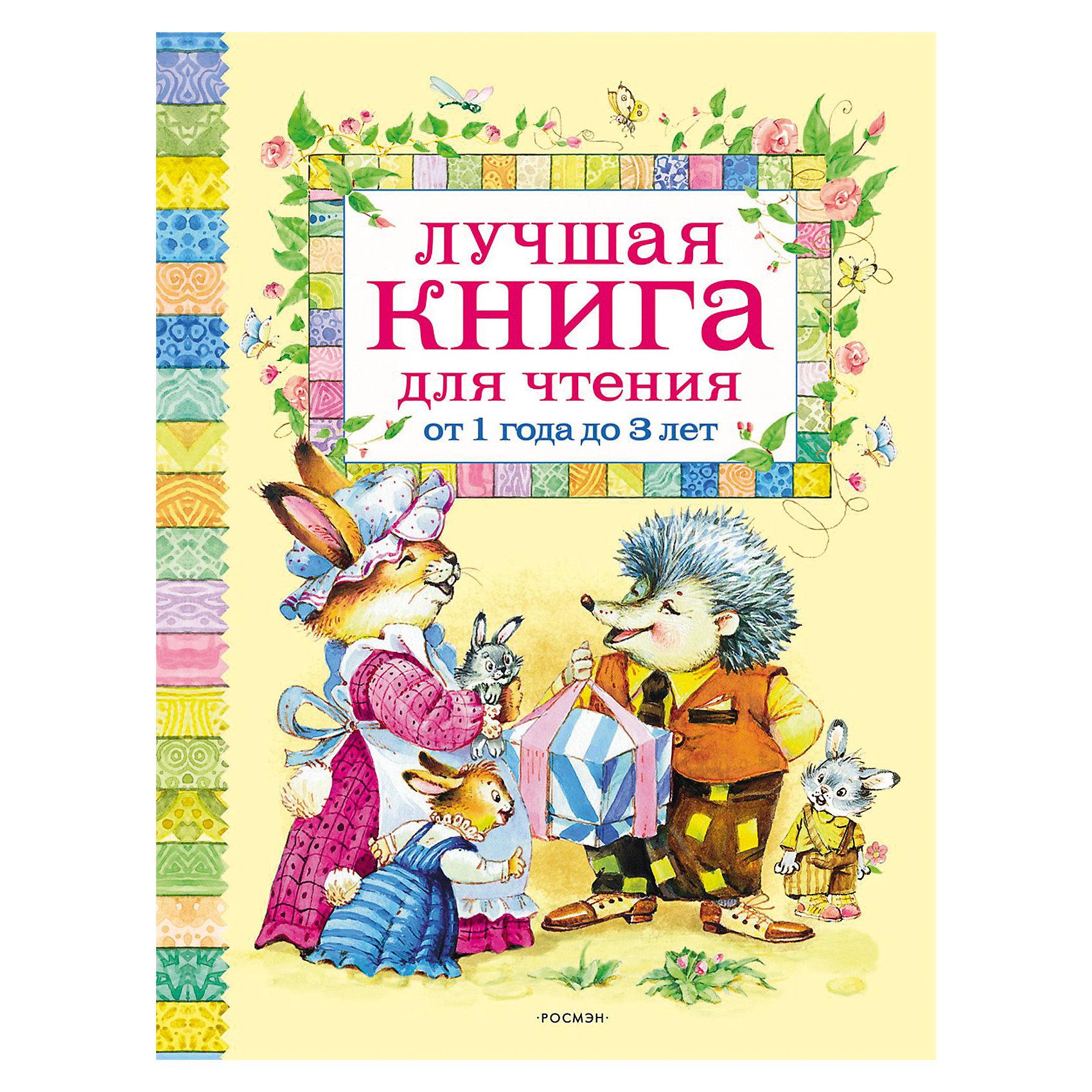 Росмэн Лучшая книга для чтения от 1 до 3 лет год до школы от а до я тетрадь по подготовке к школе
