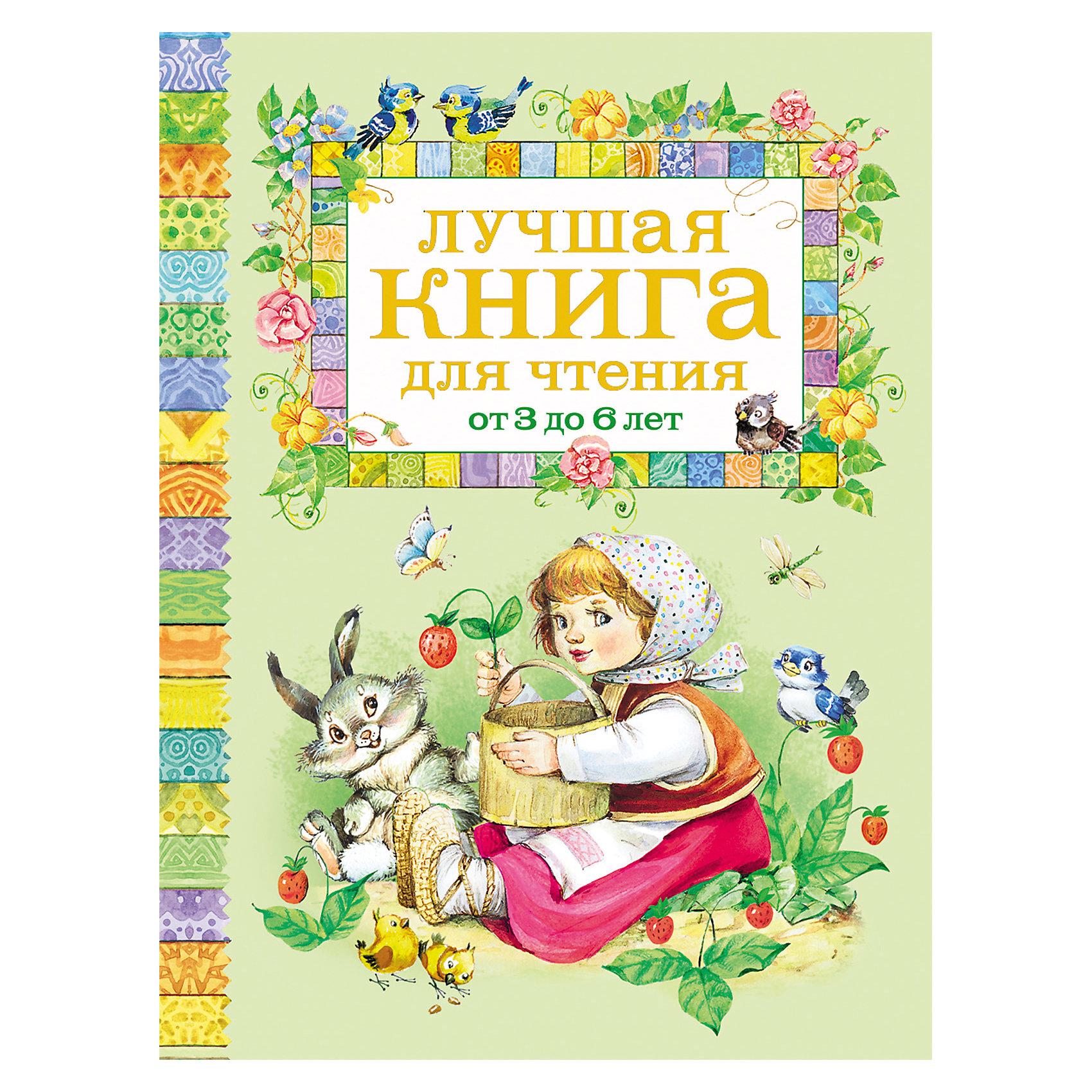 Росмэн Лучшая книга для чтения от 3 до 6 лет лихачев д пер повесть временных лет