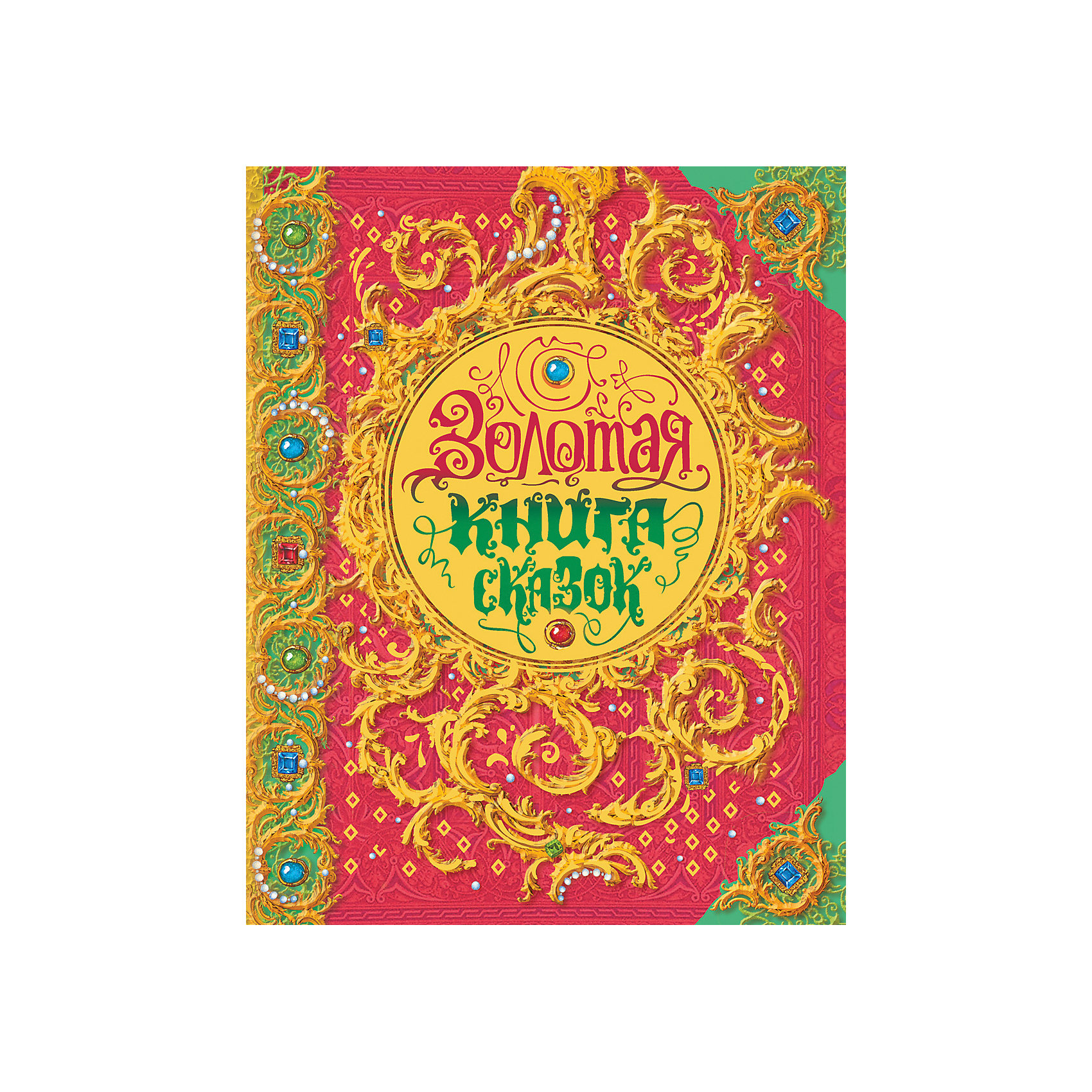 Росмэн Золотая книга сказок росмэн комплект сказки андерсена для самых маленьких