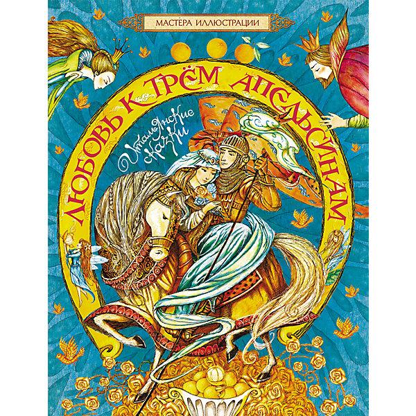 Итальянские сказки Любовь к трем апельсинамСказки<br>Сборник Любовь к трем апельсинам с захватывающими волшебными историями увлечет Вашего ребенка и поможет привить ему любовь к чтению. В книгу вошли три итальянские народные сказки (Три апельсина, Полезай ко мне в мешок!, Три замка), которые расскажут юным<br>читателям о далекой, прекрасной стране. В них есть высокие горы и прохладные долины, жаркое солнце и, конечно, море, то ласковое, то грозное. Есть гордые короли и трудолюбивые крестьяне, добро и зло, красота и уродство. И конечно, побеждает добро - так всегда бывает в<br>сказках. Может быть, именно за это их любят и дети, и взрослые. Все сказки сопровождаются красочными цветными иллюстрациями.<br><br><br>Дополнительная информация:<br><br>- Художники: Е. Белоусова. <br>- Серия: Мастера иллюстрации.<br>- Обложка: твердая.<br>- Иллюстрации: цветные.<br>- Объем: 48 стр.<br>- Размер: 31 x 0,7 x 24 см.<br>- Вес: 0,546 кг.<br><br>Книгу Любовь к трем апельсинам, Росмэн, можно купить в нашем интернет-магазине.<br><br>Ширина мм: 310<br>Глубина мм: 240<br>Высота мм: 7<br>Вес г: 546<br>Возраст от месяцев: 60<br>Возраст до месяцев: 2147483647<br>Пол: Унисекс<br>Возраст: Детский<br>SKU: 4720577
