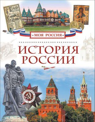 Росмэн История России, Моя Россия
