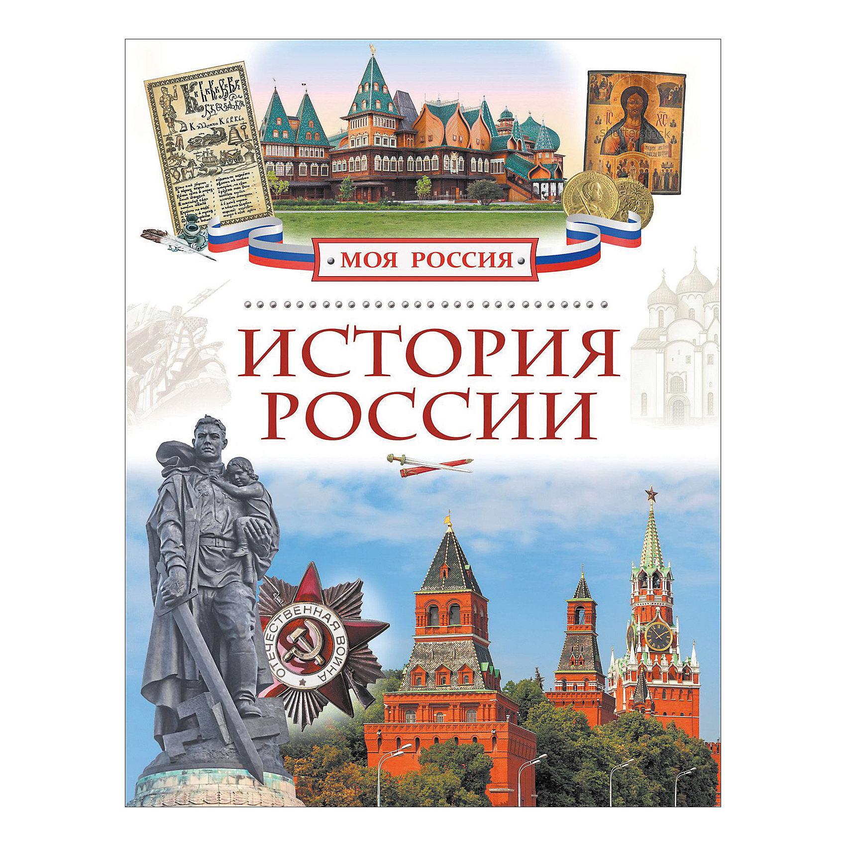 История России, Моя Россия
