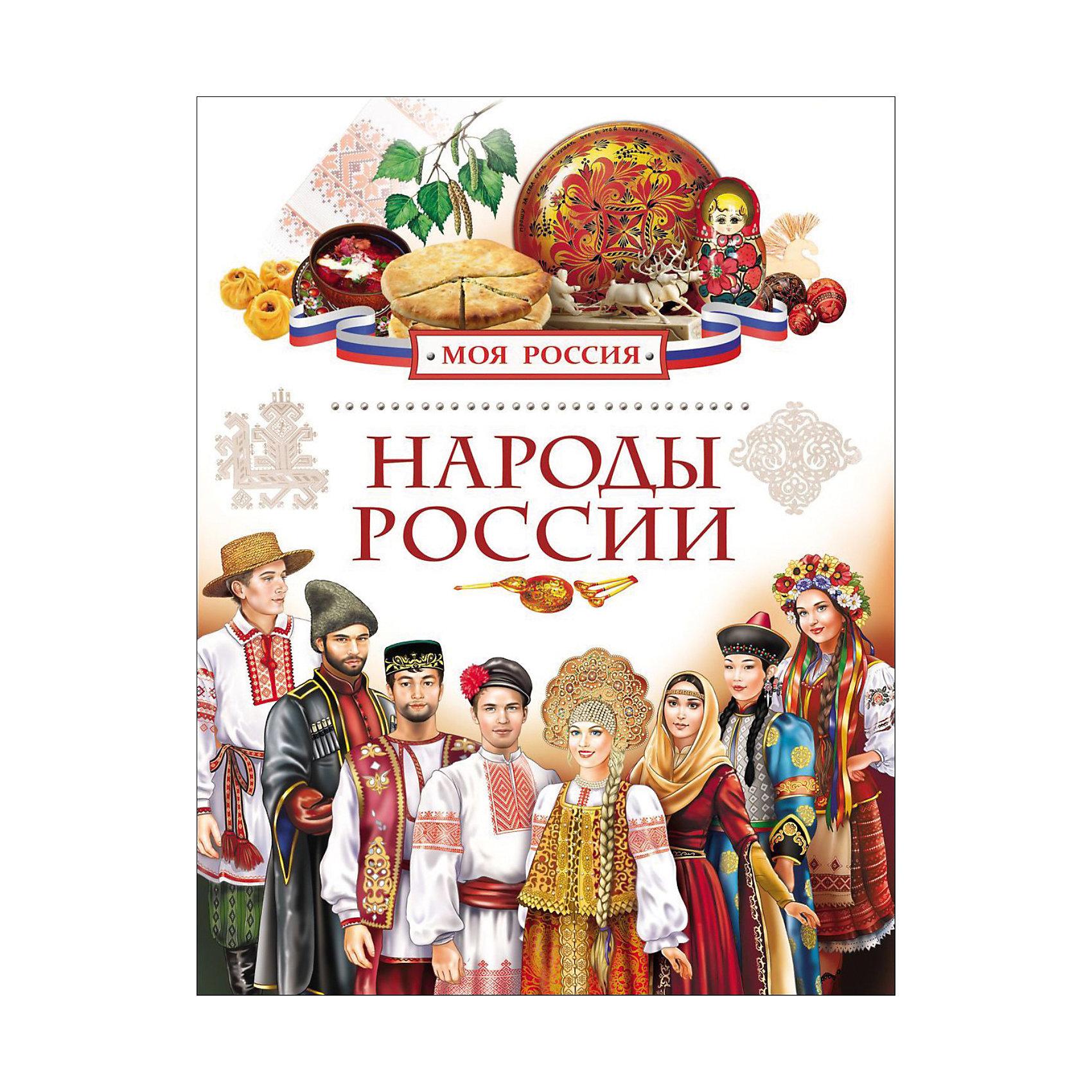 Народы России, Моя Россия