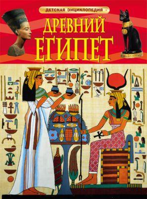 Росмэн Детская энциклопедия Древний Египет