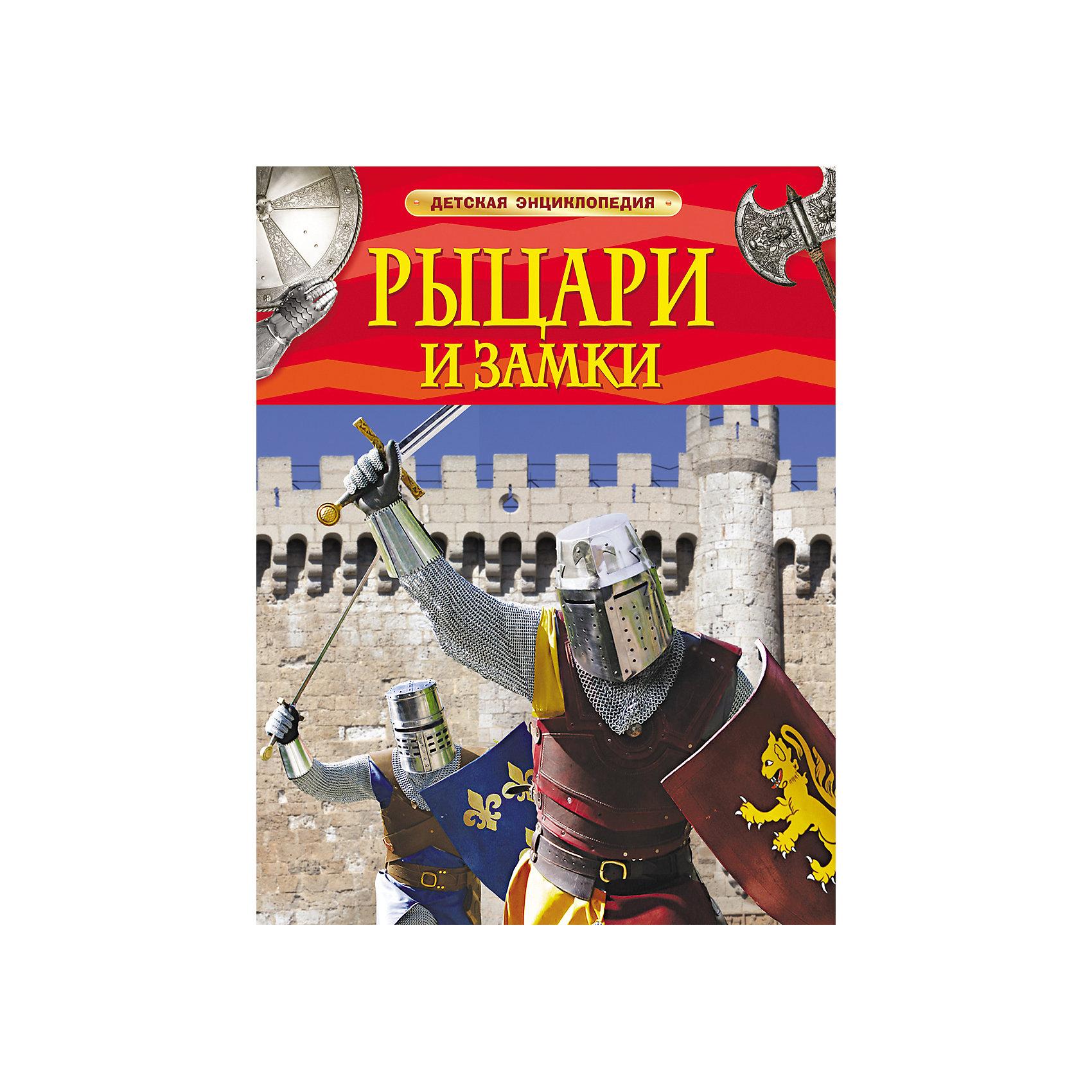 Росмэн Детская энциклопедия Рыцари и замки
