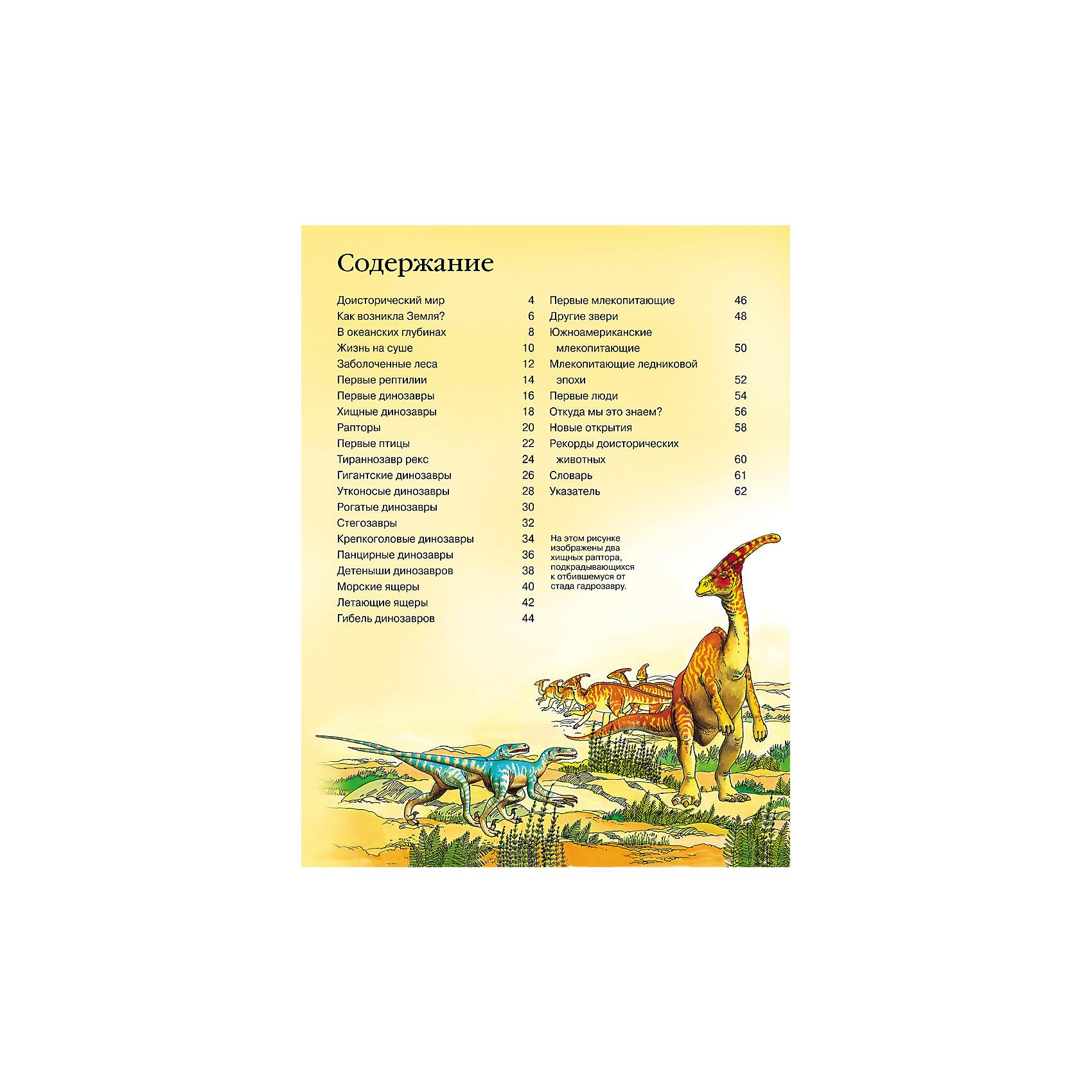 Детская энциклопедия динозавров от myToys