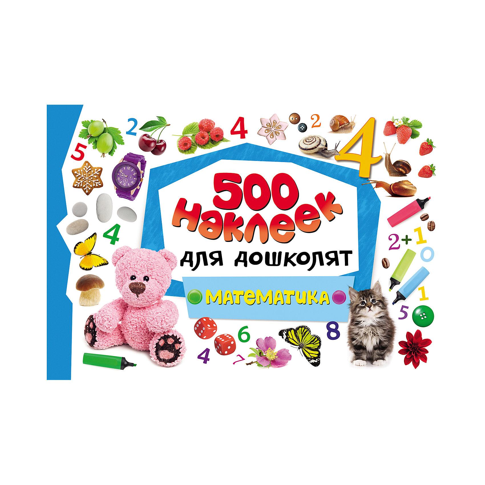 500 наклеек для дошколят, МатематикаРосмэн<br>Альбом наклеек Математика познакомит Вашего ребенка с цифрами, счетом и окружающим миром, поможет сформировать первоначальные математические понятия. На страницах альбома вы найдете огромное количество красочных наклеек с цифрами, а также предметами и<br>животными. Кроме того, на каждой странице имеются интересные для ребенка задания, направленные на развитие памяти, внимания, речи, воображения и логического мышления. Альбом наклеек можно использовать на развивающих занятиях с детьми или при индивидуальной<br>работе. Кроме данных в альбоме заданий, Вы можете придумать свои собственные варианты игр. Например, разбить наклейки на тематические группы по разным основаниям (Живое-неживое, Одинаковый цвет). Загадать изображение, предлагая ребенку по описанию узнать<br>предмет, найти соответствующую наклейку. Наклейками можно украсить тетради, альбомы, открытки или свою комнату!<br><br><br>Дополнительная информация:<br><br>- Серия: 500 наклеек для дошколят.<br>- Обложка: мягкая.<br>- Иллюстрации: цветные.<br>- Объем: 24 стр.<br>- Размер: 29,7x 0,2 x 20 см.<br>- Вес: 0,134 кг.<br><br>500 наклеек для дошколят, Математика, Росмэн, можно купить в нашем интернет-магазине.<br><br>Ширина мм: 297<br>Глубина мм: 200<br>Высота мм: 2<br>Вес г: 1308<br>Возраст от месяцев: 60<br>Возраст до месяцев: 2147483647<br>Пол: Унисекс<br>Возраст: Детский<br>SKU: 4720604