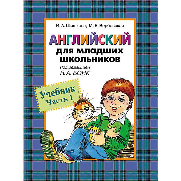 Купить Английский для школьников, Учебник, Часть 1, Росмэн, Россия, Унисекс