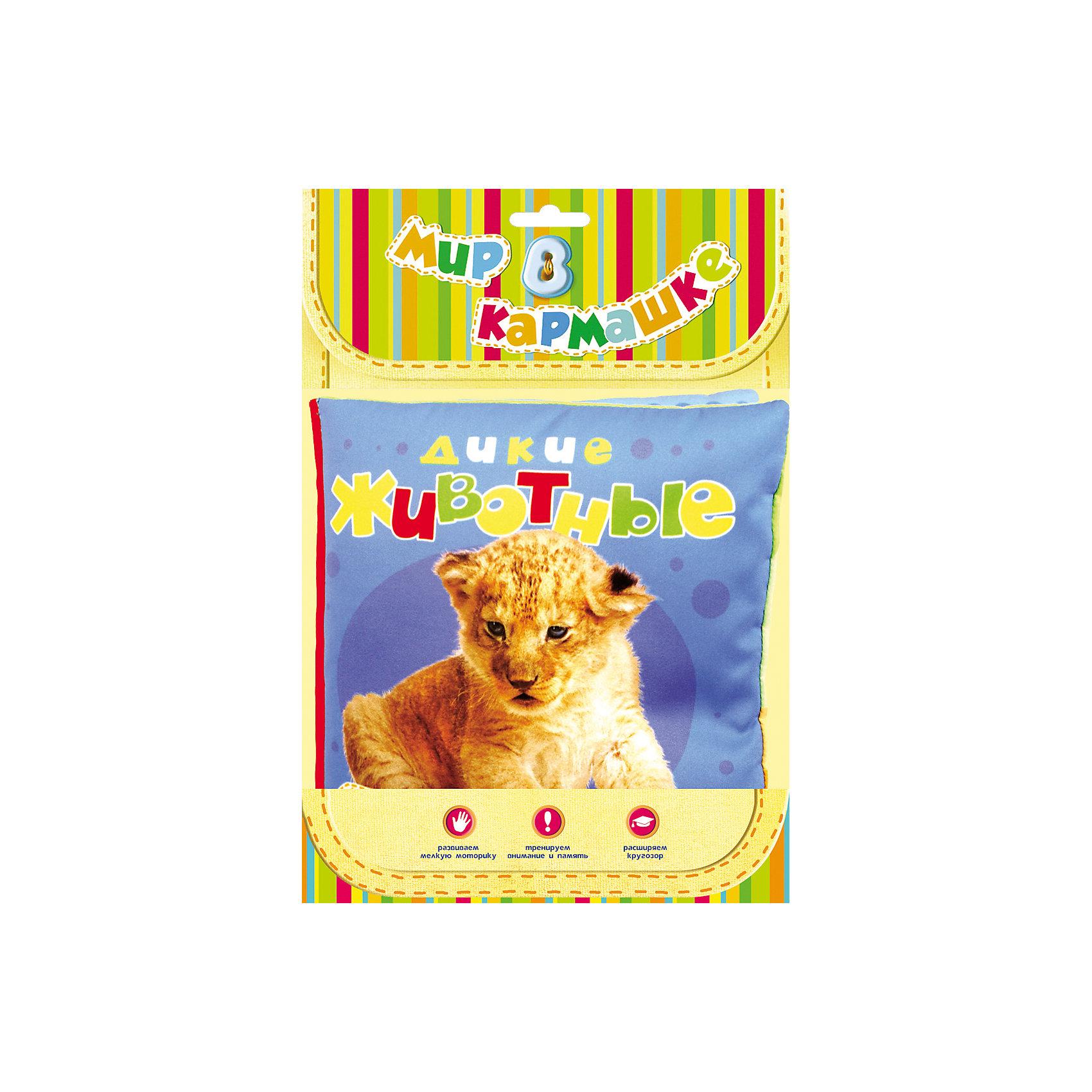 Книжка-игрушка Дикие животные, Мир в кармашкеРазвиваем тактильное восприятие с мягкой тканевой книжкой-подушкой! В каждый разворот вшита специальная вставка - странички звенят, шуршат и пищат. Яркие фотоиллюстрации диких животных и простые подписи - играем и расширяем кругозор!<br><br>Ширина мм: 310<br>Глубина мм: 215<br>Высота мм: 30<br>Вес г: 110<br>Возраст от месяцев: -2147483648<br>Возраст до месяцев: 2147483647<br>Пол: Унисекс<br>Возраст: Детский<br>SKU: 4720611