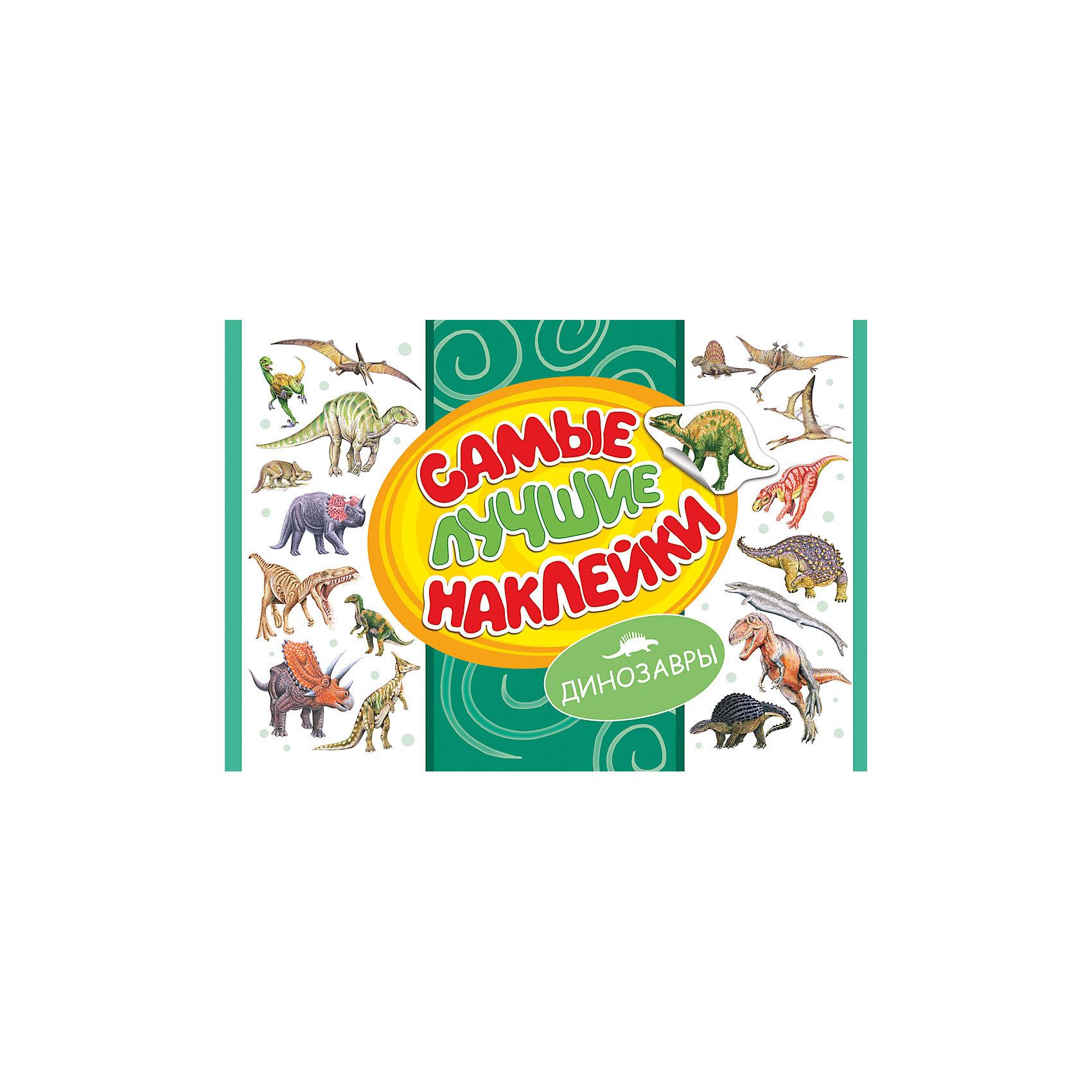 Росмэн Самые лучшие наклейки, Динозавры (336 наклеек) динозавры наклейки