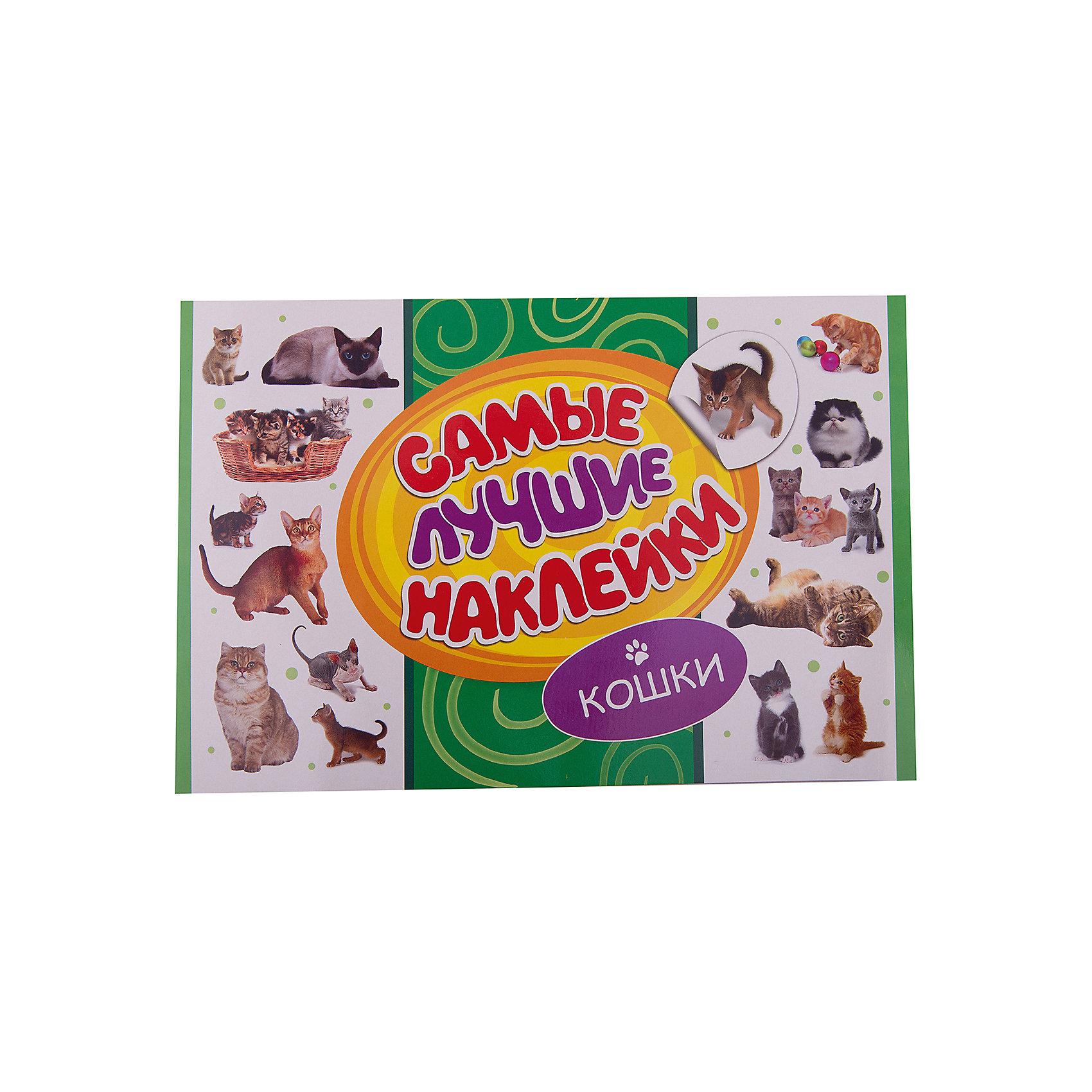 Самые лучшие наклейки, Кошки (336 наклеек)Росмэн<br>Альбом Самые лучшие наклейки, Кошки непременно порадует всех любителей очаровательных домашних питомцев. В альбоме содержится большое количество тематических наклеек с красочными изображениями кошек разных пород в самых разных ситуациях. Они прекрасно<br>подойдут для украшения рисунков, открыток, различных предметов и игрушек.<br><br><br>Дополнительная информация:<br><br>- Серия: Стикерляндия<br>- Обложка: мягкая.<br>- Иллюстрации: цветные.<br>- Объем: 16 стр.<br>- Размер: 30 х 0,2 х 20 см.<br>- Вес: 101 гр.<br><br>Самые лучшие наклейки, Кошки, Росмэн, можно купить в нашем интернет-магазине.<br><br>Ширина мм: 300<br>Глубина мм: 200<br>Высота мм: 45<br>Вес г: 101<br>Возраст от месяцев: 60<br>Возраст до месяцев: 144<br>Пол: Унисекс<br>Возраст: Детский<br>SKU: 4720614