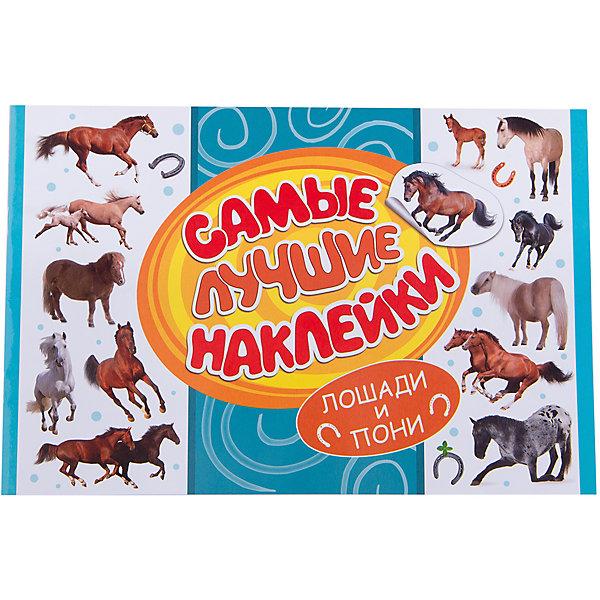 Самые лучшие наклейки, Лошади и пони (336 наклеек)Росмэн<br>Альбом Самые лучшие наклейки, Лошади и пони непременно порадует всех любителей этих грациозных животных. В альбоме содержится большое количество тематических наклеек с красочными изображениями лошадей различных пород. Они прекрасно подойдут для украшения<br>рисунков, открыток, различных предметов и игрушек.<br><br><br>Дополнительная информация:<br><br>- Серия: Стикерляндия<br>- Обложка: мягкая.<br>- Иллюстрации: цветные.<br>- Объем: 16 стр.<br>- Размер: 30 х 0,2 х 20 см.<br>- Вес: 101 гр.<br><br>Самые лучшие наклейки, Лошади и пони, Росмэн, можно купить в нашем интернет-магазине.<br><br>Ширина мм: 300<br>Глубина мм: 200<br>Высота мм: 2<br>Вес г: 101<br>Возраст от месяцев: 60<br>Возраст до месяцев: 144<br>Пол: Унисекс<br>Возраст: Детский<br>SKU: 4720615