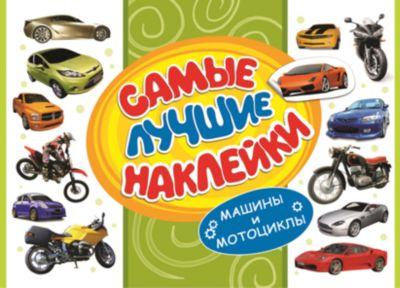 Росмэн Самые Лучшие Наклейки Машины И Мотоциклы (336 Наклеек)