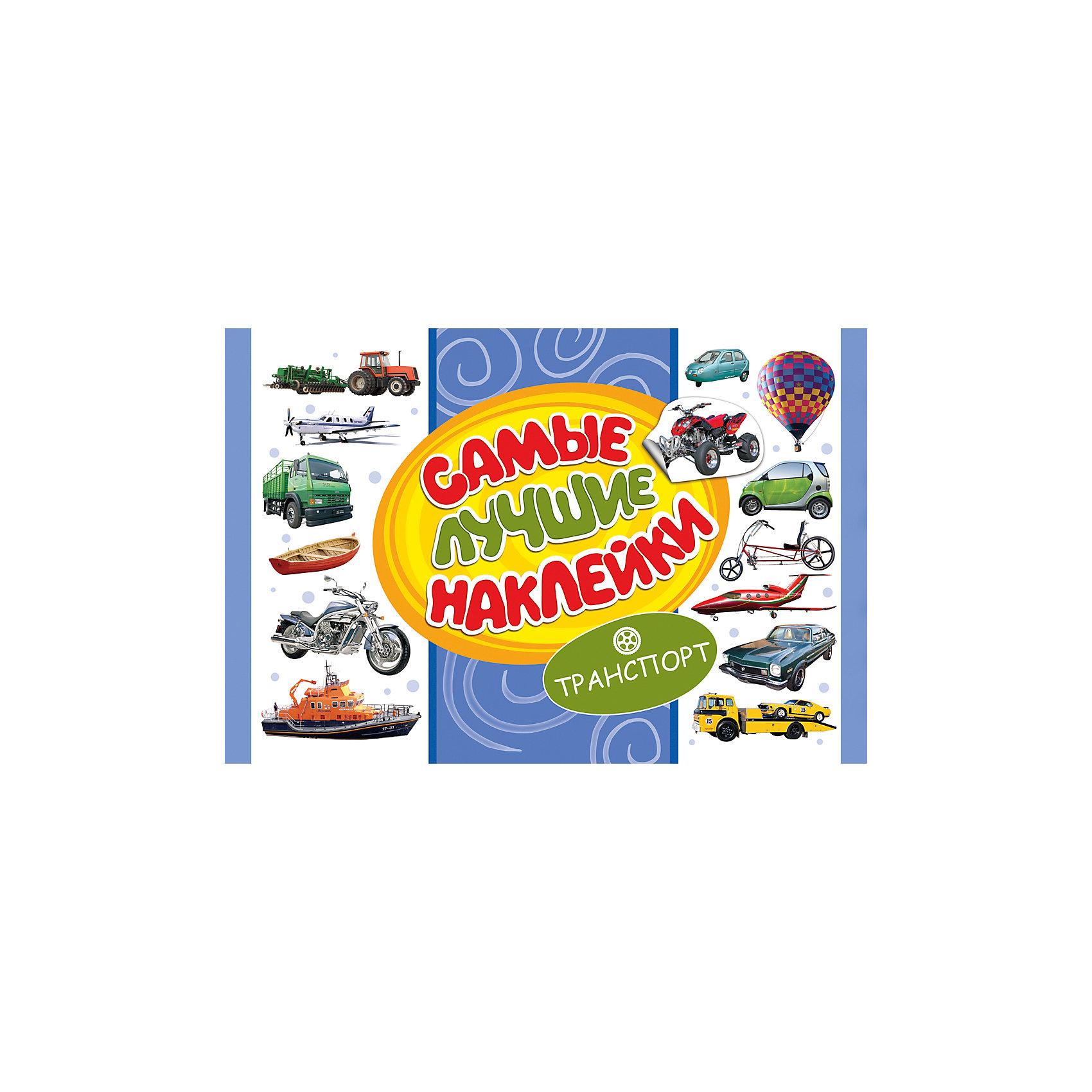 Самые лучшие наклейки, Транспорт (336 наклеек)Альбом Самые лучшие наклейки, Транспорт непременно порадует всех юных любителей техники. В альбоме содержится большое количество тематических наклеек с красочными изображениями различных видов транспорта. Они прекрасно подойдут для украшения рисунков,<br>открыток, различных предметов и игрушек.<br><br><br>Дополнительная информация:<br><br>- Серия: Стикерляндия.<br>- Обложка: мягкая.<br>- Иллюстрации: цветные.<br>- Объем: 16 стр.<br>- Размер: 30 х 0,2 х 20 см.<br>- Вес: 101 гр.<br><br>Самые лучшие наклейки, Транспорт, Росмэн, можно купить в нашем интернет-магазине.<br><br>Ширина мм: 300<br>Глубина мм: 200<br>Высота мм: 2<br>Вес г: 101<br>Возраст от месяцев: 60<br>Возраст до месяцев: 144<br>Пол: Унисекс<br>Возраст: Детский<br>SKU: 4720619
