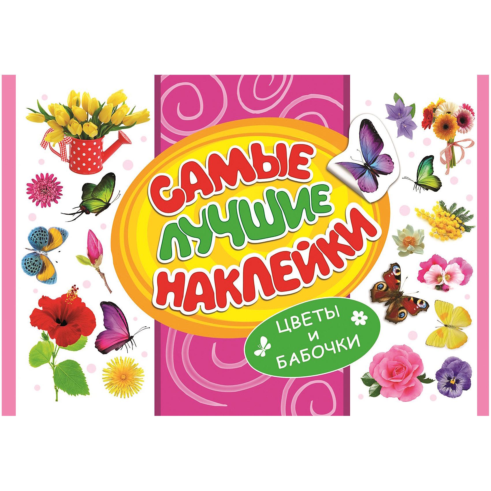Самые лучшие наклейки, Цветы и бабочки (336 наклеек)Росмэн<br>Альбом Самые лучшие наклейки, Цветы и бабочки приятно порадует всех девочек. В альбоме содержится большое количество тематических наклеек с красочными изображениями цветов и нарядных бабочек разных видов. Они прекрасно подойдут для украшения рисунков,<br>открыток, различных предметов и игрушек.<br><br><br>Дополнительная информация:<br><br>- Обложка: мягкая.<br>- Иллюстрации: цветные.<br>- Объем: 16 стр.<br>- Размер: 30 х 0,2 х 20 см.<br>- Вес: 101 гр.<br><br>Самые лучшие наклейки, Цветы и бабочки, Росмэн, можно купить в нашем интернет-магазине.<br><br>Ширина мм: 300<br>Глубина мм: 200<br>Высота мм: 2<br>Вес г: 101<br>Возраст от месяцев: 60<br>Возраст до месяцев: 144<br>Пол: Унисекс<br>Возраст: Детский<br>SKU: 4720620