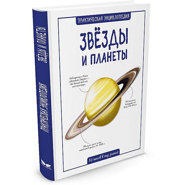 Купить Звёзды и планеты, С. Беклейк, Махаон, Россия, Унисекс