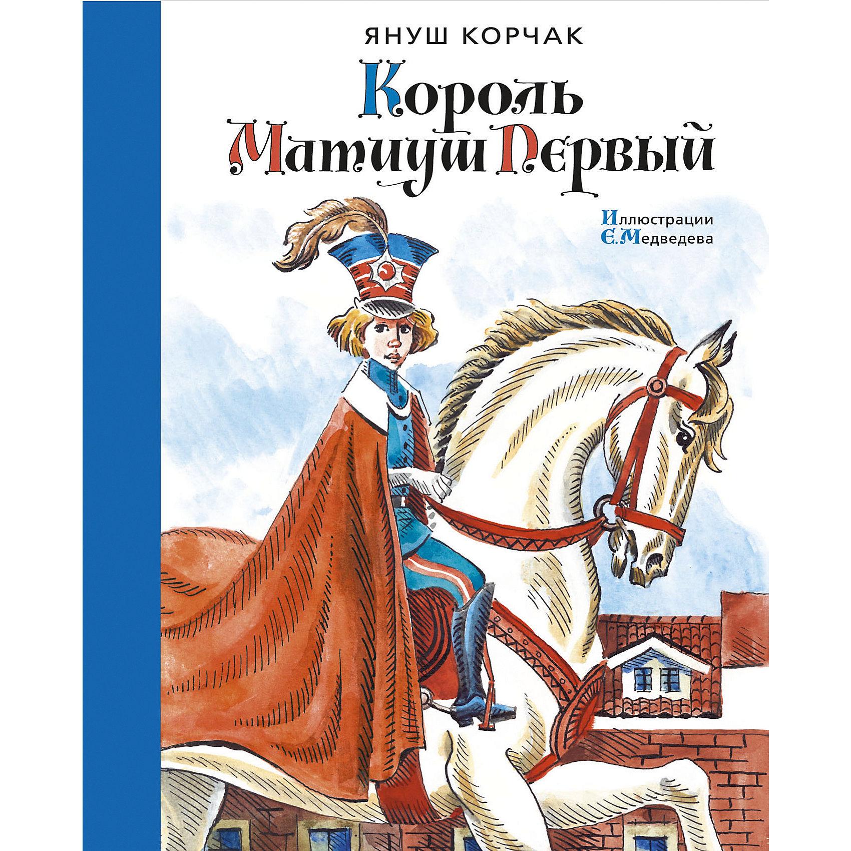 Махаон Король Матиуш Первый, Януш Корчак
