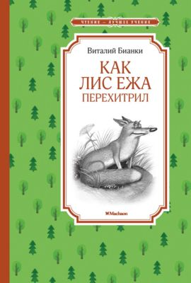 Махаон Как Лис Ежа перехитрил, В.В. Бианки