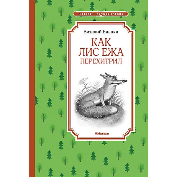 Как Лис Ежа перехитрил, В.В. БианкиБианки В.В.<br>В.В. Бианки – классик детской литературы. Его книги о лесе и его обитателях соединили в себе поэзию и точное знание.<br>Писатель назвал свои произведения сказки-несказки, потому что, с одной стороны, как натуралист он изложил в них научные знания, а с другой – своими «волшебными» словами расколдовал многие тайны природы.<br><br>Дополнительная информация:<br><br>Возраст: нет ограничений;<br>Автор: Виталий Валентинович Бианки;<br>Формат: 21х14 см.;<br>Переплет: твердый переплет;<br>Страниц: 160;<br>Масса: 268 г.<br>ISBN: 978-5-389-10820-2<br><br>Такая книга будет послужит прекрасным подарком вашему ребенку!<br><br>Книгу Как лис Ежа перехитрил В.В. Бианки можно купить в нашем магазине.<br>Ширина мм: 210; Глубина мм: 140; Высота мм: 12; Вес г: 268; Возраст от месяцев: 84; Возраст до месяцев: 120; Пол: Унисекс; Возраст: Детский; SKU: 4725953;