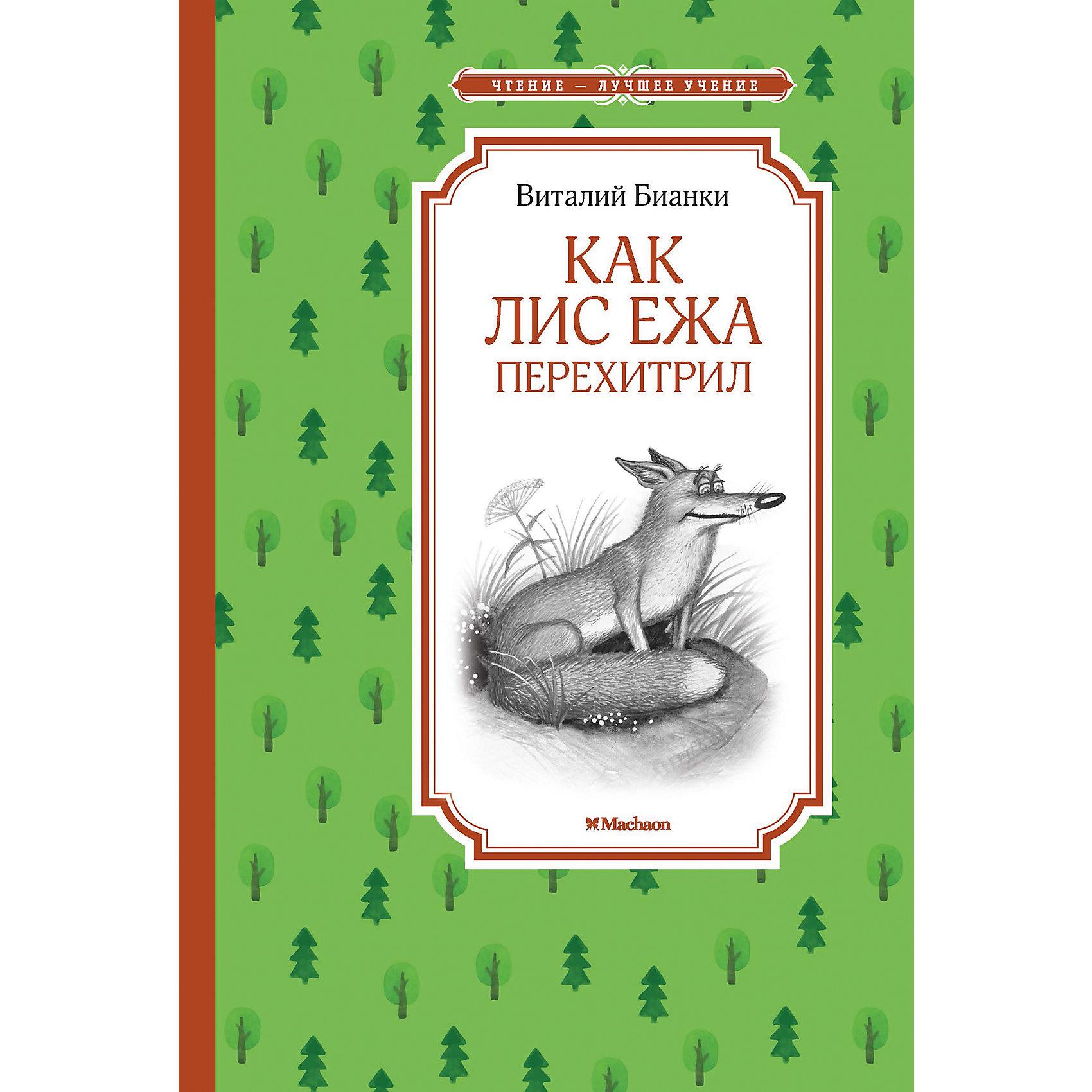 Как Лис Ежа перехитрил, В.В. БианкиСказки, рассказы, стихи<br>В.В. Бианки – классик детской литературы. Его книги о лесе и его обитателях соединили в себе поэзию и точное знание.<br>Писатель назвал свои произведения сказки-несказки, потому что, с одной стороны, как натуралист он изложил в них научные знания, а с другой – своими «волшебными» словами расколдовал многие тайны природы.<br><br>Дополнительная информация:<br><br>Возраст: нет ограничений;<br>Автор: Виталий Валентинович Бианки;<br>Формат: 21х14 см.;<br>Переплет: твердый переплет;<br>Страниц: 160;<br>Масса: 268 г.<br>ISBN: 978-5-389-10820-2<br><br>Такая книга будет послужит прекрасным подарком вашему ребенку!<br><br>Книгу Как лис Ежа перехитрил В.В. Бианки можно купить в нашем магазине.<br><br>Ширина мм: 210<br>Глубина мм: 140<br>Высота мм: 12<br>Вес г: 268<br>Возраст от месяцев: 84<br>Возраст до месяцев: 120<br>Пол: Унисекс<br>Возраст: Детский<br>SKU: 4725953