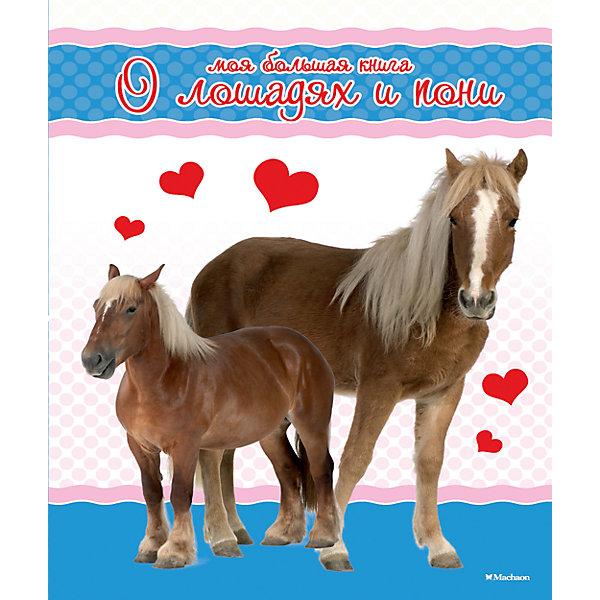 Моя большая книга о лошадях и пониДетские энциклопедии<br>Книга Коэ Натали Моя большая книга о лошадях и пони– это красочная книга – альбом посвященная разным породам домашних лошадей и пони. На фотографиях крупным планом представлены быстроногие скакуны, упряжные лошади, трудолюбивые тяжеловозы и симпатичные пони. В этой книге вы познакомитесь со строением и поведением четвероногих помощников человека,  о «профессиях», породах и мастях этих благородных и дружелюбных животных. Не забыты и советы по содержанию, кормлению лошадей и уходу за ними.<br><br>Дополнительная информация:<br><br>Возраст: от 6 лет;<br>Автор: Коэ Натали;<br>Формат: 28,5х21 см.;<br>Переплет: твердый переплет;<br>Иллюстрации: цветные;<br>Страниц: 318;<br>Масса: 1,5 кг.<br><br>Если Ваш ребенок любит или  пока только начинает интересовать лошадьми, то эта книжка точно для вас! <br><br>Книгу Коэ Натали Моя большая книга о лошадях и пони можно купить в нашем магазине.<br><br>Ширина мм: 285<br>Глубина мм: 210<br>Высота мм: 24<br>Вес г: 1510<br>Возраст от месяцев: 132<br>Возраст до месяцев: 168<br>Пол: Унисекс<br>Возраст: Детский<br>SKU: 4725955