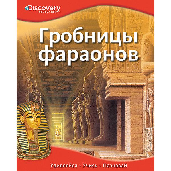 Гробницы фараонов, Discovery EducationДетские энциклопедии<br>Термин «гробница» означает захоронение, которое было распространено еще в Древнем Египте. Такая форма сооружений предназначалась для умерших фараонов, ведь только они могли позволить себе возведение гробницы с саркофагом, в который помещалось тело. Подробнее об этом и других интересных фактах Ваш ребенок сможет узнать из этой красочной энциклопедии с яркими иллюстрациями и описаниями жизни людей в Древнем Египте. Так же в книге рассказывается:<br><br> - Книга выполнена в формате иллюстрированной энциклопедии, которая знакомит детей с такой уникальной достопримечательностью Египта – гробницы фараонов.<br>- Рассказывается информация о жизни людей и их укладе в Древнем Египте, их вере в загробную жизнь, строительстве пирамид и гробниц, а также интересные факты, связанные с мумификацией.<br>- На страницах книги дети обнаружат яркие красочные иллюстрации, которые переносят их в Древний Египет.<br>- Энциклопедия входит в серию изданий, созданных совместно с компанией Discovery Education, знакомящих детей с различными областями знаний и научно-популярными фактами.<br><br>Дополнительная информация:<br><br>Формат: 24,5х19,5 см;<br>Переплет: твердый переплет;<br>Иллюстрации: цветные;<br>Переводчик: Покидаева Татьяна;<br>Страниц: 32;<br>Вес: 348 г.;<br>Производитель: Махаон, Россия.<br>Год выпуска: 2013;<br><br>Энциклопедию Гробницы фараонов можно купить в нашем магазине.<br>Ширина мм: 245; Глубина мм: 195; Высота мм: 8; Вес г: 348; Возраст от месяцев: 84; Возраст до месяцев: 120; Пол: Унисекс; Возраст: Детский; SKU: 4725962;
