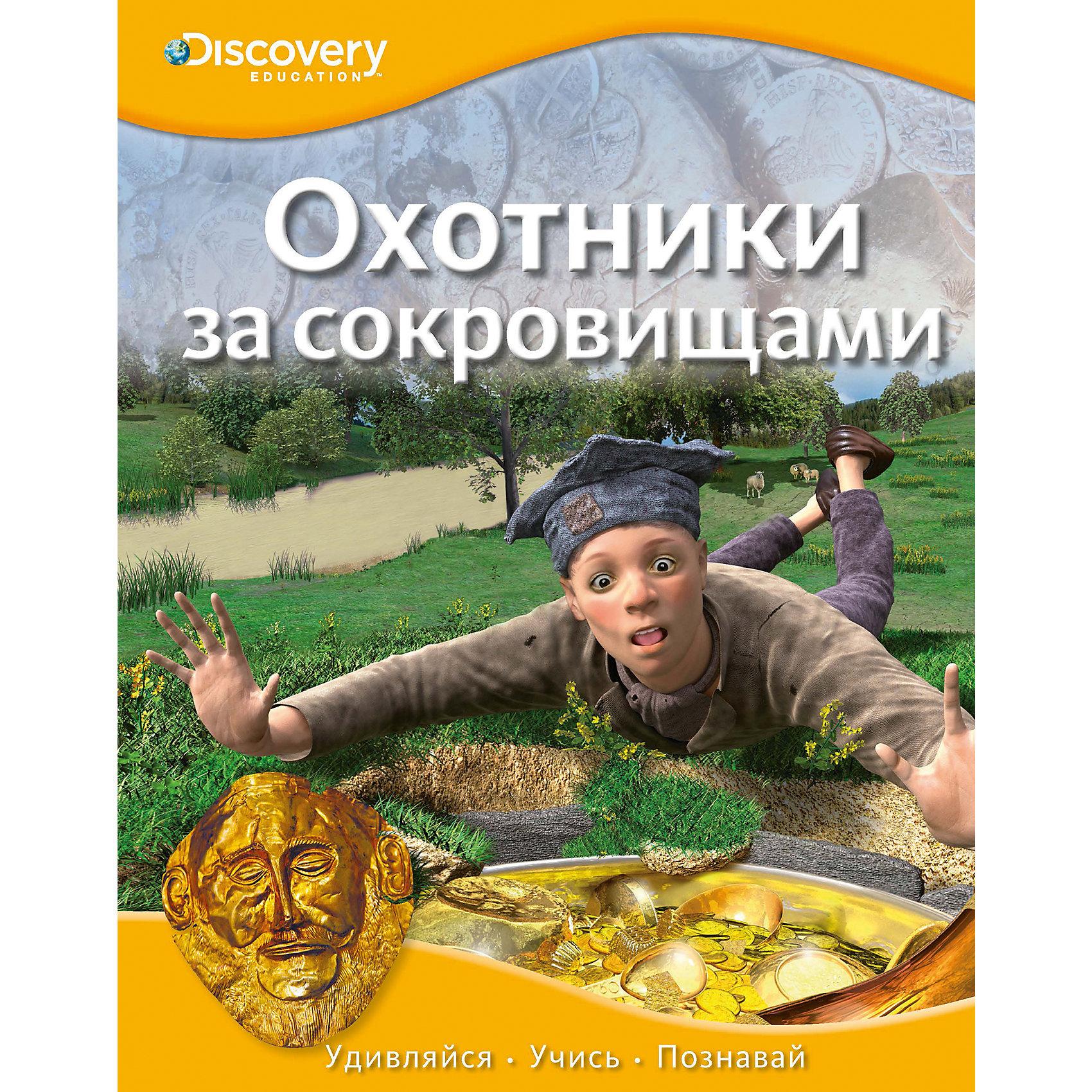 Охотники за сокровищами, Discovery Education