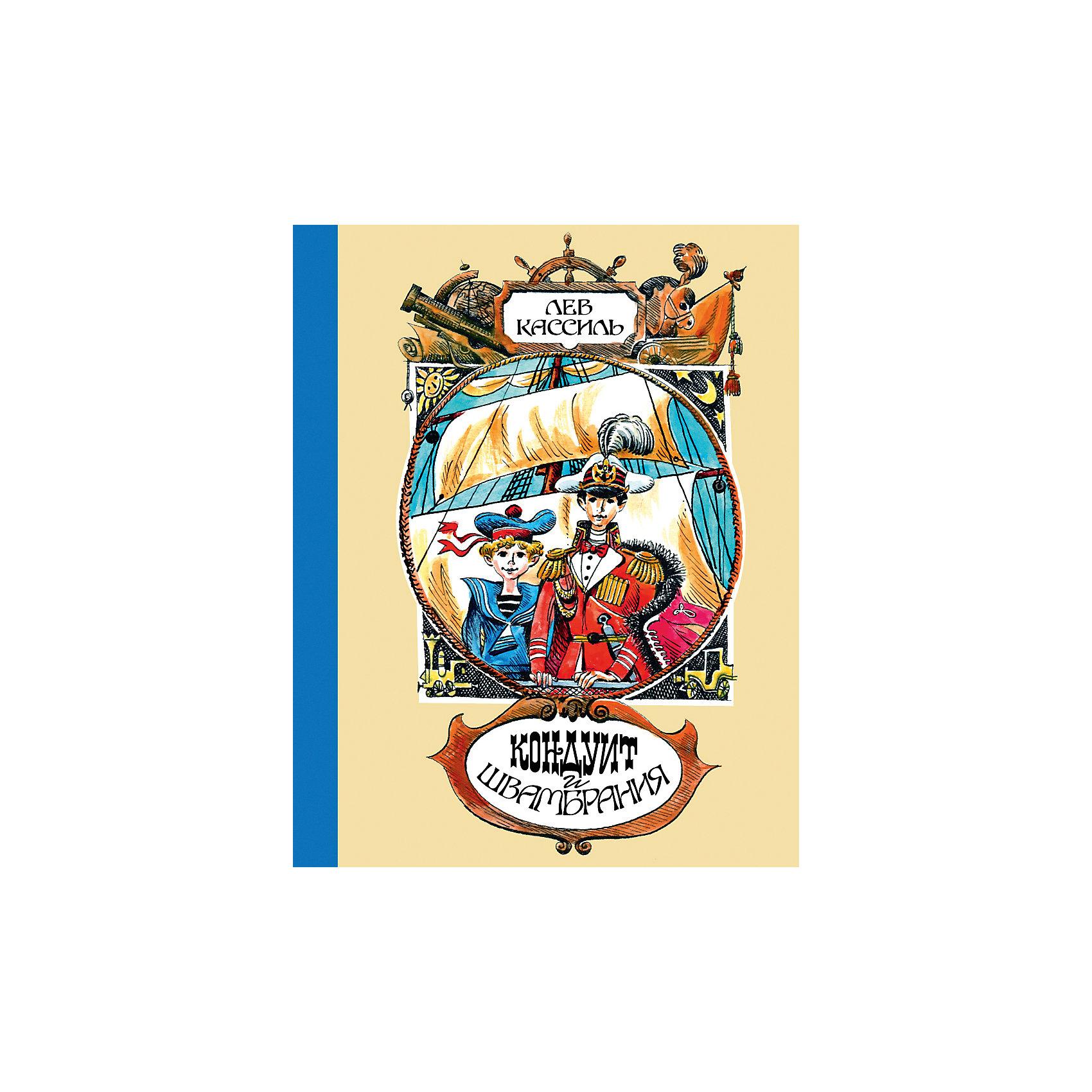 Кондуит и Швамбрания, Л.А. КассильСказки, рассказы, стихи<br>Двое детей из докторской семьи из Покровска — Лёля и Оська придумывают воображаемую страну Швамбранию. Эта страна находится в Тихом океане и по размерам сравнима с Австралией. Швамбрания — настоящий рай для любителей приключений, отважных мореходов и исследователей, она воплощает все детские фантазии, там нет бедных и богатых, там не подают руки жадине и лжецу, там можно укрыться от докучливой гимназии и страшной книги под названием  «кондуит»… Но оказывается, войны и революции потрясают не только придуманные государства — настоящая жизнь со всеми ее трудностями однажды становится для юных швамбран важнее сказочной страны.<br>«Кондуит и Швамбрания» —   это потрясающая автобиографическая повесть советского писателя Льва Кассиля.<br>Это история двух мальчиков, взрослеющих на фоне грандиозных исторических событий — Первой мировой войны, свержения самодержавия и Октябрьской революции.<br>Яркие и остроумные образы персонажей «Кондуита и Швамбрании» не оставят ни одного ребенка равнодушным! <br><br>Дополнительная информация: <br><br>Автор: Лев Абрамович Кассиль;<br>Формат: 21х16,5см;<br>Переплет: твердый переплет;<br>Иллюстрации: цветные;<br>Страниц: 352;<br>Вес: 743 г.;<br>Производитель: Махаон, Россия.<br>Год выпуска: 2015;<br><br>Познавательную повесть Кондуит и Швамбрания не оставит равнодушным вашего ребенка!<br><br>ПовестьКондуит и Швамбрания можно купить в нашем магазине.<br><br>Ширина мм: 210<br>Глубина мм: 165<br>Высота мм: 29<br>Вес г: 743<br>Возраст от месяцев: 132<br>Возраст до месяцев: 168<br>Пол: Унисекс<br>Возраст: Детский<br>SKU: 4725966