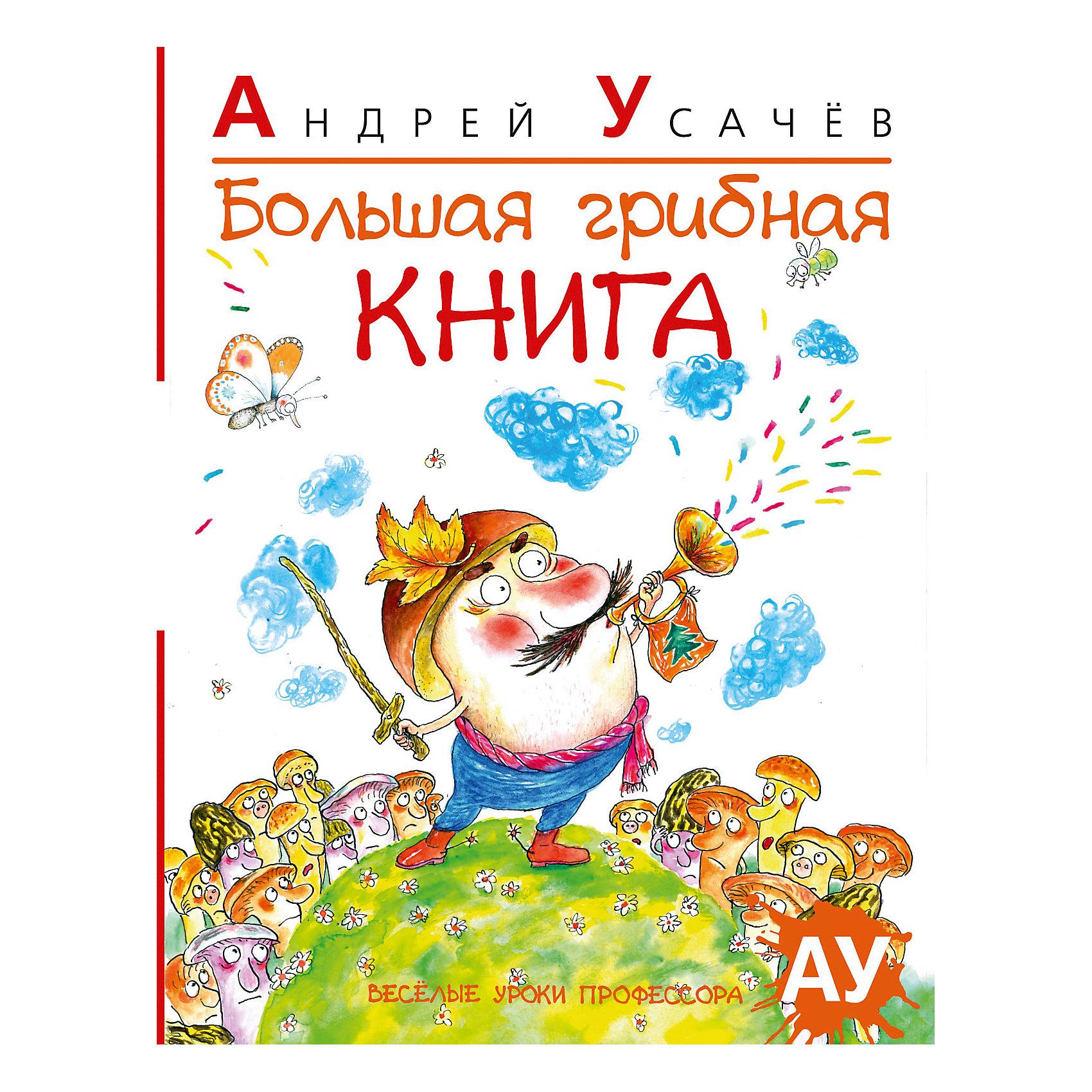 Махаон Большая грибная книга, А.А. Усачев бологова в моя большая книга о животных 1000 фотографий