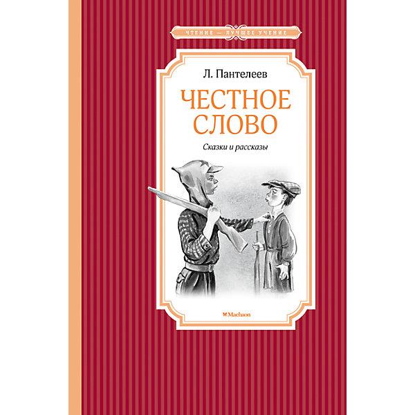 Купить Честное слово, Л. Пантелеев, Махаон, Россия, Унисекс