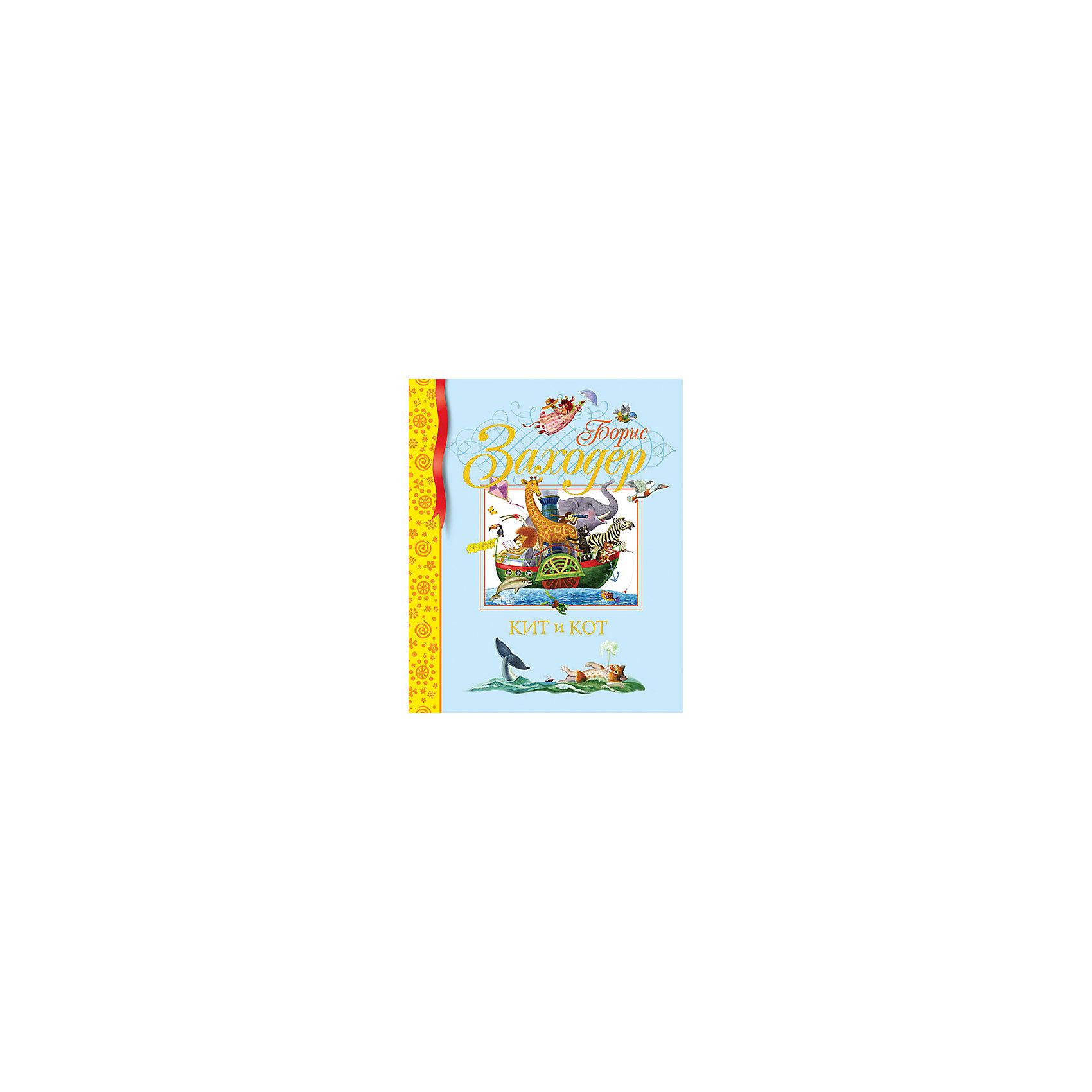 Кит и кот, Б.В. ЗаходерСтихи<br>На книгах Бориса Заходера  выросло уже не одно поколение читателей. Стихи, сказки и рассказы адресованы деткам  дошкольного и младшего школьного возраста. Книги проиллюстрированы лучшими российскими художниками. В этих изданиях - порой трогательные, порой смешные и всегда красочные иллюстрации, которые не оставят ребенка равнодушным! В книгу известного писателя Бориса Владимировича Заходера вошли лучшие стихи для малышей, такие как Кит и Кот, Мартышкин дом, Почему рыбы молчат, Мохнатая азбука, Русачок и многие другие.<br><br><br>Дополнительная информация:<br><br>Автор: Борис Владимирович Заходер;<br>Формат: 23,5х19,5см;<br>Переплет: твердый переплет;<br>Иллюстрации: цветные;<br>Страниц: 144;<br>Вес: 429 г.;<br>Производитель: Махаон, Россия.<br>Год выпуска: 2013;<br><br>Побалуйте вашего малыша такими чудесными произведениями!<br><br>Книгу Б. Заходера Кит и Кот можно купить в нашем магазине.<br><br>Ширина мм: 235<br>Глубина мм: 195<br>Высота мм: 13<br>Вес г: 429<br>Возраст от месяцев: 36<br>Возраст до месяцев: 72<br>Пол: Унисекс<br>Возраст: Детский<br>SKU: 4725970