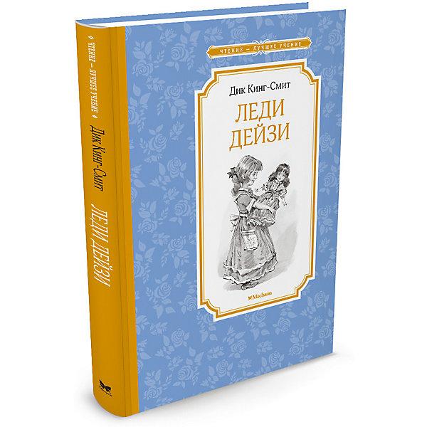 Леди Дейзи, Д. Кинг-СмитРассказы и повести<br>Дик Кинг-Смит - знаменитый во всем мире английский писатель. Он написал рассказ про забавного и талантливого поросенка Бейба, которого так полюбили и дети, и взрослые. Но у автора есть немало и других замечательных произведений для юных читателей. Одно из них - Леди Дейзи- это трогательная история о дружбе мальчика Неда с... куклой, но куклой не простой, а говорящей. С чего началась такая необычная дружба, какие испытания выпали на долю друзей и чему они их научили, вы узнаете, прочитав эту увлекательную повесть.<br><br>Дополнительная информация:<br><br>Автор: Дик Кинг-Смит;<br>Формат: 21х14 см;<br>Переплет: твердый переплет;<br>Страниц: 176;<br>Вес: 279 г.;<br>Производитель: Махаон, Россия.<br>Год выпуска: 2016;<br><br>Произведение Леди Дейзи можно купить в нашем магазине.<br>Ширина мм: 216; Глубина мм: 146; Высота мм: 12; Вес г: 279; Возраст от месяцев: 84; Возраст до месяцев: 120; Пол: Унисекс; Возраст: Детский; SKU: 4725971;