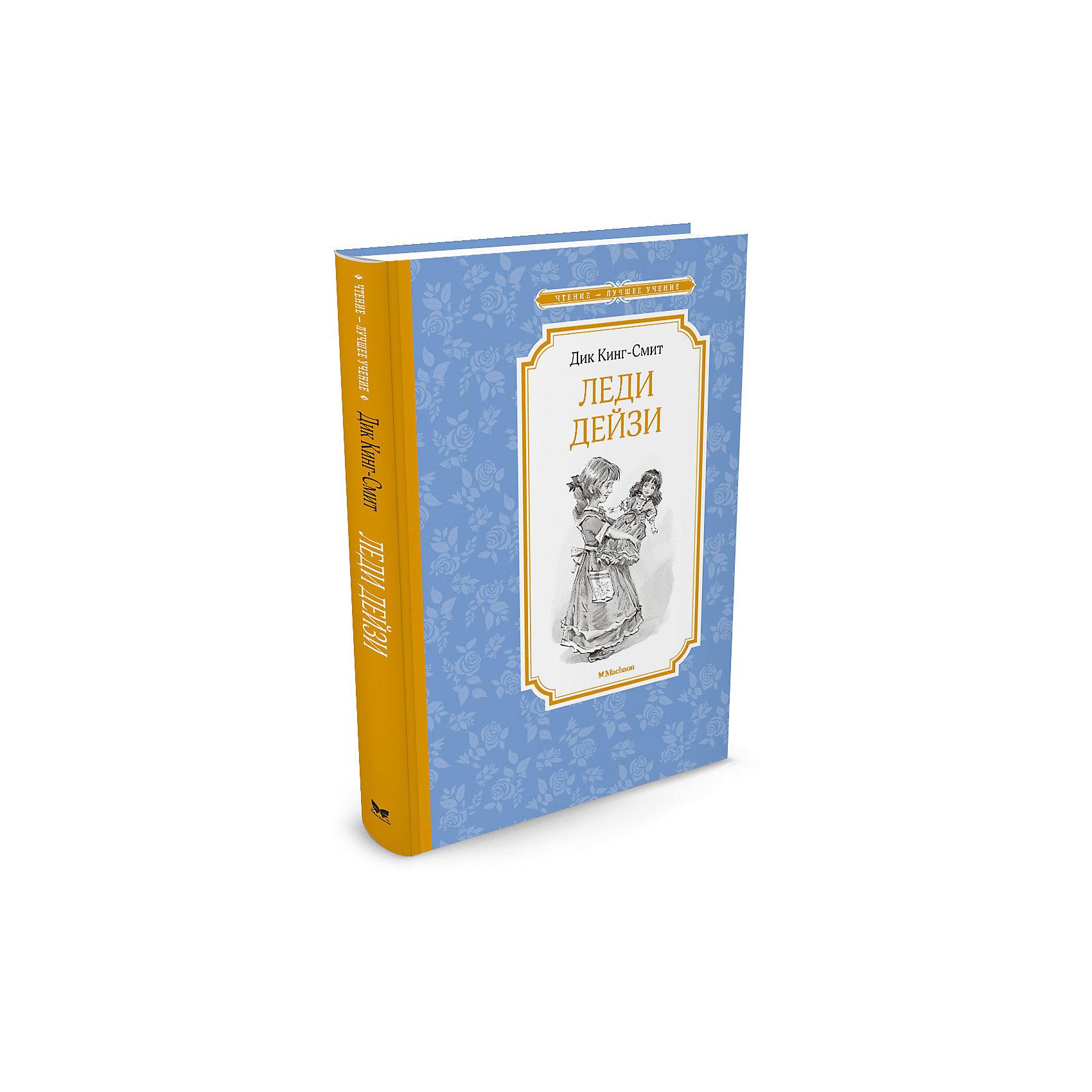 Леди Дейзи, Д. Кинг-СмитДик Кинг-Смит - знаменитый во всем мире английский писатель. Он написал рассказ про забавного и талантливого поросенка Бейба, которого так полюбили и дети, и взрослые. Но у автора есть немало и других замечательных произведений для юных читателей. Одно из них - Леди Дейзи- это трогательная история о дружбе мальчика Неда с... куклой, но куклой не простой, а говорящей. С чего началась такая необычная дружба, какие испытания выпали на долю друзей и чему они их научили, вы узнаете, прочитав эту увлекательную повесть.<br><br>Дополнительная информация:<br><br>Автор: Дик Кинг-Смит;<br>Формат: 21х14 см;<br>Переплет: твердый переплет;<br>Страниц: 176;<br>Вес: 279 г.;<br>Производитель: Махаон, Россия.<br>Год выпуска: 2016;<br><br>Произведение Леди Дейзи можно купить в нашем магазине.<br><br>Ширина мм: 210<br>Глубина мм: 140<br>Высота мм: 12<br>Вес г: 279<br>Возраст от месяцев: 84<br>Возраст до месяцев: 120<br>Пол: Унисекс<br>Возраст: Детский<br>SKU: 4725971