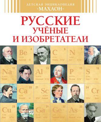 Махаон Русские ученые и изобретатели