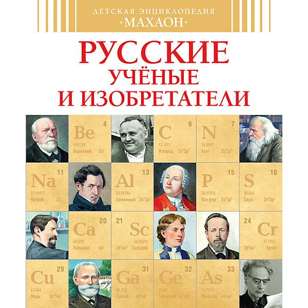Купить Русские ученые и изобретатели, Махаон, Россия, Унисекс