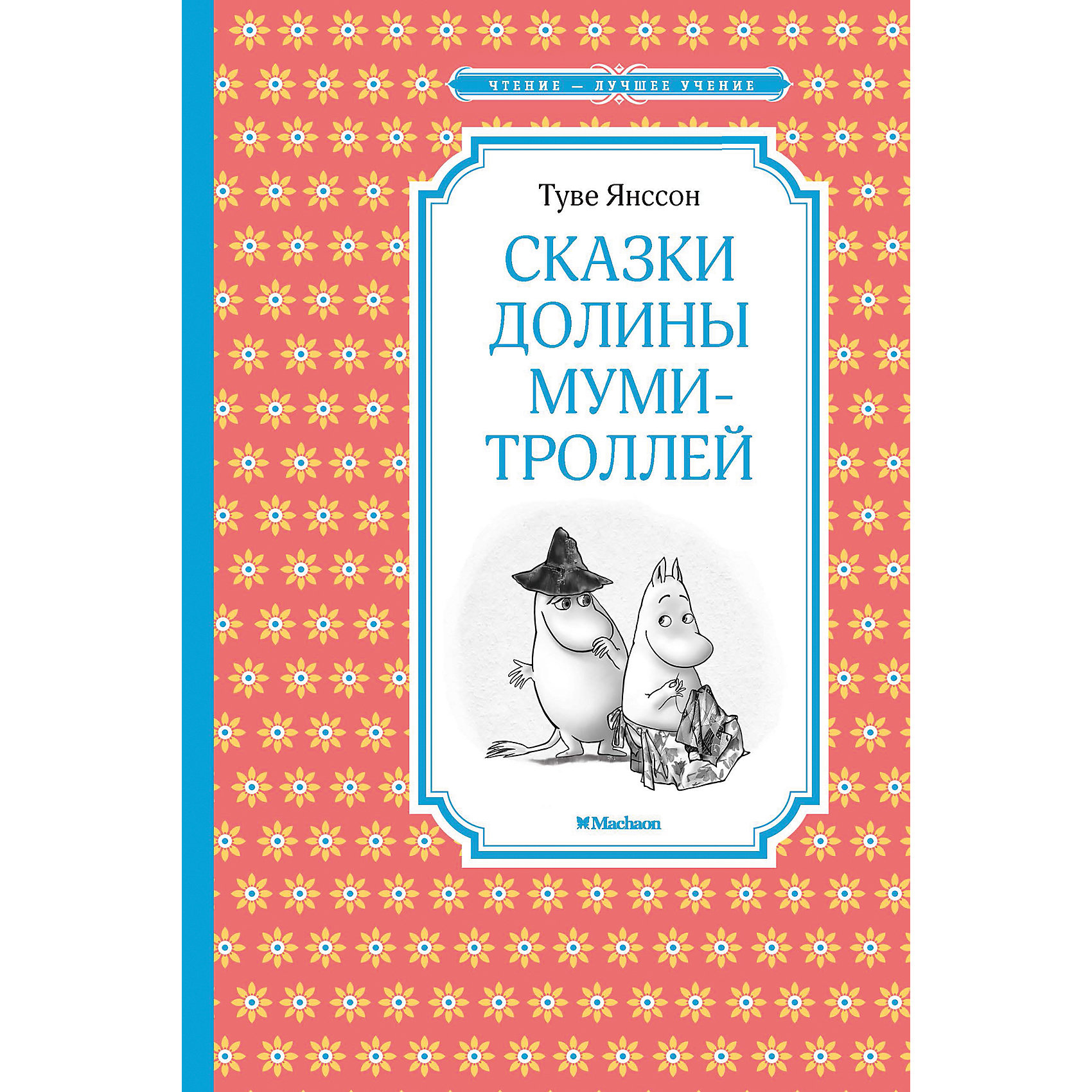 Сказки Долины муми-троллей, Т. ЯнссонСказки, рассказы, стихи<br>Финскую сказочницу Туве Янссон любят дети всей планеты. Кто не знает её забавных и милых обитателей гостеприимной долины, где царит беззаботное веселье, радость, любовь и домашний уют?! «Выдуманный мир моих муми-троллей, – писала Туве Янссон, – это мир, по которому наверняка в глубине души тоскует каждый из нас». <br>Не отказывайте себе в удовольствии - загляните в гостеприимную Долину муми-троллей!<br><br>Дополнительная информация:<br><br>Автор: Туве Янссон;<br>Формат: 21х14см;<br>Переплет: твердый переплет;<br>Страниц: 192;<br>Вес: 298 г.;<br>Производитель: Махаон, Россия.<br>Год выпуска: 2015;<br><br>Произведения Туве Янссон Сказки Долины муми-троллей можно купить в нашем магазине.<br><br>Ширина мм: 210<br>Глубина мм: 140<br>Высота мм: 9<br>Вес г: 298<br>Возраст от месяцев: 84<br>Возраст до месяцев: 120<br>Пол: Унисекс<br>Возраст: Детский<br>SKU: 4725976