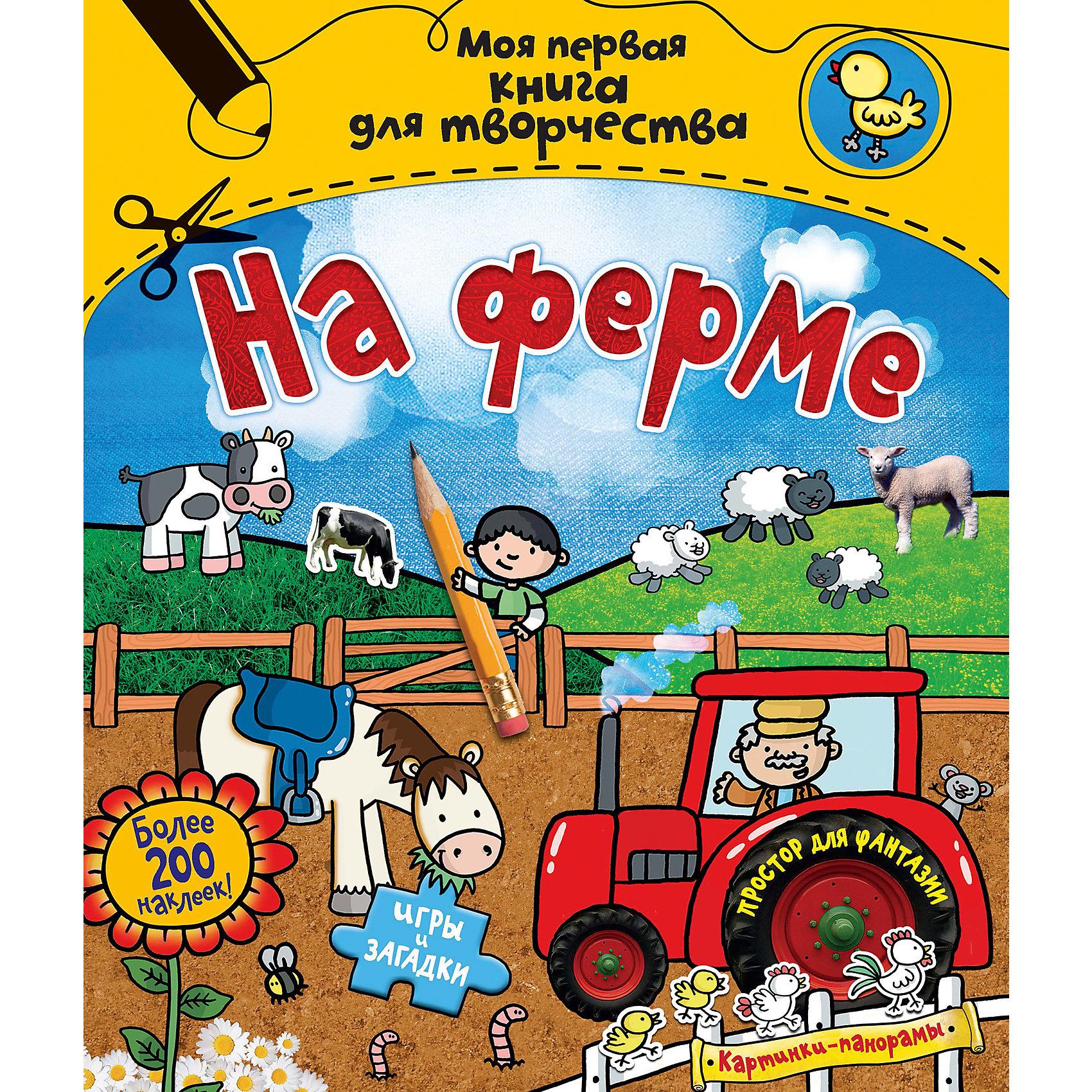 На ферме, моя первая книга для творчестваРисование<br>В этой книжке много веселых и познавательных страниц про жизнь домашних животных и самые разные забавные задания, которые надолго займут вашего ребенка. Они помогут развить не только мелкую моторику, внимание и память, но и творческий потенциал ребенка. Открывай книжку на любой странице и рисуй, вырезай, наклеивай сколько душе угодно! В книжку входят: Уйма наклеек, Картинки-панорамы, Игры-головоломки<br>Открывай книжку на любой странице и рисуй, вырезай, наклеивай сколько душе угодно!<br><br>Дополнительная информация:<br><br>Автор: Эмили Стед;<br>Формат: 27х21,6см;<br>Оформление обложки: мягкая обложка;<br>Страниц: 56;<br>Вес: 390 г.;<br>Производитель: Махаон, Россия.<br>Год выпуска: 2014;<br><br>Увлекательную книжку с наклейками На фере от Эмили Стед можно купить в нашем магазине.<br><br>Ширина мм: 270<br>Глубина мм: 216<br>Высота мм: 15<br>Вес г: 390<br>Возраст от месяцев: 12<br>Возраст до месяцев: 36<br>Пол: Унисекс<br>Возраст: Детский<br>SKU: 4725977
