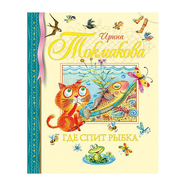 Где спит рыбка, И.П. ТокмаковаТокмакова И.П.<br>Произведения Ирины Токмаковой - добрые, занимательные и веселые. Особенно хороши ее миниатюрные стишки для самых маленьких. Токмакова использует характерные для детей речевые конструкции, фразы и поговорки. Некоторые стихи написаны столь детским языком, что кажется, будто их сочинила не взрослая тетя, а какой-нибудь карапуз!<br>Произведения И.Токмаковой рекомендуется родителям для чтения вслух деткам младшего дошкольного возраста, а также для разглядывания и обсуждения картинок. Обо всём этом и не только в книге Где спит рыбка.<br><br>Дополнительная информация:<br><br>Автор: И.Токмакова;<br>Формат: 23,5х19,5 см;<br>Переплет: твердый переплет;<br>Страниц: 96 ;<br>Вес: 367 г.;<br>Производитель: Махаон, Россия.<br>Год выпуска: 2015;<br><br>Веселое произведение Ирины Токмаковой Где спит рыбка можно купить в нашем магазине.<br><br>Ширина мм: 235<br>Глубина мм: 195<br>Высота мм: 10<br>Вес г: 367<br>Возраст от месяцев: 36<br>Возраст до месяцев: 72<br>Пол: Унисекс<br>Возраст: Детский<br>SKU: 4725979