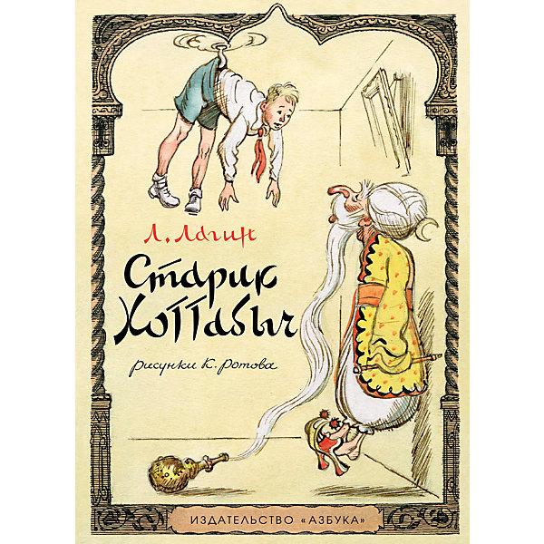 Старик Хоттабыч, Л.И. ЛагинЛагин Л.И.<br>Что ждет юного пионера, случайно раздобывшего накрепко запечатанный старинный кувшин? <br>История, рассказанная на страницах этой книги, — захватывающая, уморительно-смешная и по-настоящему добрая, ведь пионера Вольку и джинна Гассана Абдуррахмана ибн Хоттаба ждет вихрь удивительных приключений, благодаря которым один слегка повзрослеет, а другой научится смотреть на мир совершенно иначе...<br>Существует множество прекрасных иллюстраций к этой повести. Но рисунки замечательного художника Константина Ротова, выполненные более полувека назад, по праву считаются классикой — ведь они такие же смешные и добрые, как сама книга.<br><br>Дополнительная информация:<br><br>Автор: Лазарь Лагин;<br>Формат: 21х16,5 см;<br>Переплет: твердый переплет;<br>Страниц: 240;<br>Вес: 498 г.;<br>Производитель: Махаон, Россия.<br>Год выпуска: 2015;<br><br>Книгу Л. Лагина Старик Хоттабыч можно купить в нашем магазине.<br><br>Ширина мм: 210<br>Глубина мм: 165<br>Высота мм: 18<br>Вес г: 498<br>Возраст от месяцев: 132<br>Возраст до месяцев: 168<br>Пол: Унисекс<br>Возраст: Детский<br>SKU: 4725980