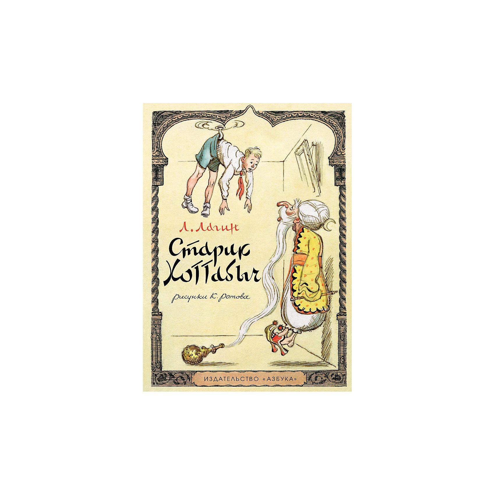 Старик Хоттабыч, Л.И. ЛагинРусские сказки<br>Что ждет юного пионера, случайно раздобывшего накрепко запечатанный старинный кувшин? <br>История, рассказанная на страницах этой книги, — захватывающая, уморительно-смешная и по-настоящему добрая, ведь пионера Вольку и джинна Гассана Абдуррахмана ибн Хоттаба ждет вихрь удивительных приключений, благодаря которым один слегка повзрослеет, а другой научится смотреть на мир совершенно иначе...<br>Существует множество прекрасных иллюстраций к этой повести. Но рисунки замечательного художника Константина Ротова, выполненные более полувека назад, по праву считаются классикой — ведь они такие же смешные и добрые, как сама книга.<br><br>Дополнительная информация:<br><br>Автор: Лазарь Лагин;<br>Формат: 21х16,5 см;<br>Переплет: твердый переплет;<br>Страниц: 240;<br>Вес: 498 г.;<br>Производитель: Махаон, Россия.<br>Год выпуска: 2015;<br><br>Книгу Л. Лагина Старик Хоттабыч можно купить в нашем магазине.<br><br>Ширина мм: 210<br>Глубина мм: 165<br>Высота мм: 18<br>Вес г: 498<br>Возраст от месяцев: 132<br>Возраст до месяцев: 168<br>Пол: Унисекс<br>Возраст: Детский<br>SKU: 4725980