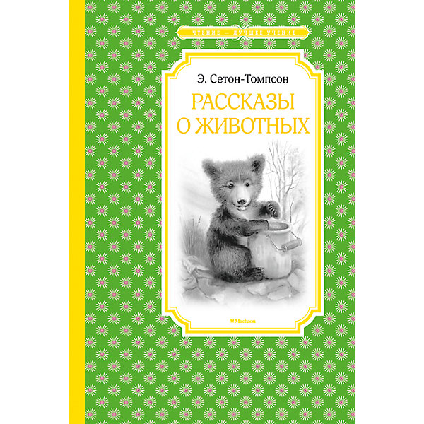 Рассказы о животных, Э. Сетон-ТомпсонРассказы и повести<br>Американский писатель-анималист Эрнест Сетон-Томпсон (1860–1946) один из первых сделал героями своих произведений зверей и птиц. Именно он положил начало новому, реалистичному направлению в литературе о животных, ведь никто прежде так правдиво и достоверно их поведение и повадки не изображал. Его первая книга коротких историй из жизни диких животных стала настолько популярной, что задала тон всему дальнейшему творчеству писателя, который не только хорошо знал своих героев, но любил их, а главное, понимал.<br>Наслаждайтесь этой увлекательной книжкой вместе со своим ребенком!<br><br><br>Дополнительная информация:<br><br>Автор: Эрнест Сетон-Томпсон;<br>Формат: 21х14 см;<br>Переплет: твердый переплет;<br>Страниц: 160;<br>Вес: 267 г.;<br>Производитель: Махаон, Россия.<br>Год выпуска: 2016;<br><br>Книгу Эрнеста Сетон-Томпсон Рассказы о животных можно купить в нашем магазине.<br>Ширина мм: 210; Глубина мм: 140; Высота мм: 12; Вес г: 267; Возраст от месяцев: 0; Возраст до месяцев: 168; Пол: Унисекс; Возраст: Детский; SKU: 4725987;