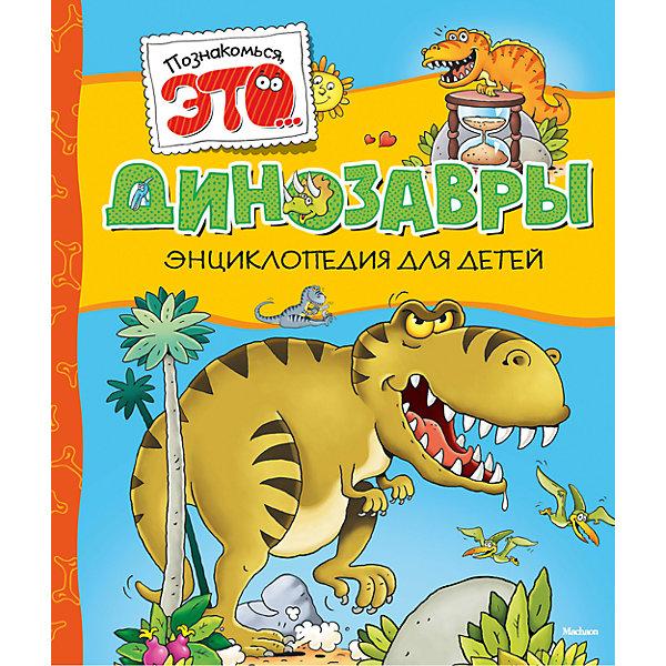 ДинозаврыДетские энциклопедии<br>Путешествуя по страницам этой увлекательной книги, ты познакомишься с разными динозаврами, узнаешь об образе жизни, повадках и тайнах этих загадочных доисторических ящеров. Эта книга создана для тех, кто стремиться расширять свои знания о прекрасном и удивительном мире, который нас окружает, хочет получить ответы на самые разные вопросы, старается развить свое воображение, отличается любознательностью и остроумием.<br>Счастливого пути в чудесную Страну знаний!<br><br>Дополнительная информация:<br><br>Автор: Мария Луиза Боцци;<br>Формат: 22,5х19 см;<br>Переплет: твердый переплет;<br>Страниц: 64;<br>Вес: 259 г.;<br>Производитель: Махаон, Россия.<br>Год выпуска: 2013;<br><br>Книгу Марии Луизы Боцци Динозавры можно купить в нашем магазине.<br><br>Ширина мм: 225<br>Глубина мм: 190<br>Высота мм: 20<br>Вес г: 259<br>Возраст от месяцев: 84<br>Возраст до месяцев: 120<br>Пол: Унисекс<br>Возраст: Детский<br>SKU: 4725989