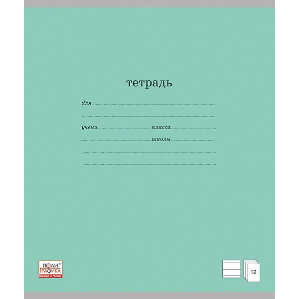 Тетрадь в линейку Классика,12 л., 10 шт.Бумажная продукция<br>Тетрадь в линейку Классика,12л  (зеленый)<br>Классическая тетрадь в линейку с однотонной обложкой зеленого цвета - обязательная принадлежность для многих школьных занятий. Внутренний блок в 12 листов выполнен из качественной офсетной бумаги и скреплен скрепкой. Листы естественного белого цвета не портят зрение, линейки четкие. Плотная обложка из мелованного картона сохранит аккуратный внешний вид в течение всего срока использования. Строгий дизайн не будет отвлекать ребенка от процесса обучения и поможет ему получать только отличные отметки.<br><br>Дополнительная информация:<br><br>- Формат: А5<br>- Количество листов: 12<br>- Обложка: мелованный картон<br>- Внутренний блок: офсет, линейка<br>- Цвет: зеленый<br><br>Тетрадь в линейку Классика,12л  (зеленую) можно купить в нашем интернет-магазине.<br><br>Ширина мм: 170<br>Глубина мм: 3<br>Высота мм: 202<br>Вес г: 36<br>Возраст от месяцев: 72<br>Возраст до месяцев: 204<br>Пол: Унисекс<br>Возраст: Детский<br>SKU: 4744518