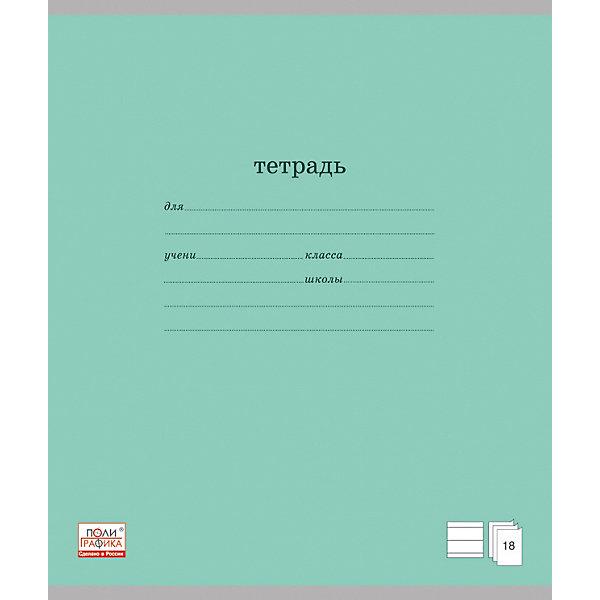 Тетрадь в линейку Классика,18 л., 10 шт.Бумажная продукция<br>Тетрадь в линейку Классика, 18л  (зеленый)<br>Классическая тетрадь в линейку с однотонной обложкой зеленого цвета - обязательная принадлежность для многих школьных занятий. Внутренний блок в 18 листов выполнен из качественной офсетной бумаги и скреплен скрепкой. Листы естественного белого цвета не портят зрение, линейки четкие. Плотная обложка из мелованного картона сохранит аккуратный внешний вид в течение всего срока использования. Строгий дизайн не будет отвлекать ребенка от процесса обучения и поможет ему получать только отличные отметки.<br><br>Дополнительная информация:<br><br>- Формат: А5<br>- Количество листов: 18<br>- Обложка: мелованный картон<br>- Внутренний блок: офсет, линейка<br>- Цвет: зеленый<br><br>Тетрадь в линейку Классика, 18л  (зеленую) можно купить в нашем интернет-магазине.<br><br>Ширина мм: 170<br>Глубина мм: 5<br>Высота мм: 202<br>Вес г: 48<br>Возраст от месяцев: 72<br>Возраст до месяцев: 204<br>Пол: Унисекс<br>Возраст: Детский<br>SKU: 4744520