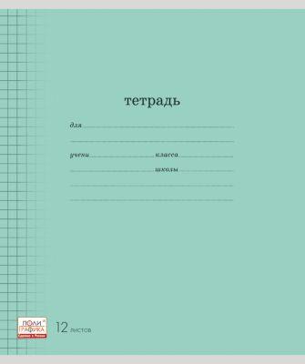 Erich Krause Тетрадь в линейку с линовкой Классика , 12 л., 10 шт.