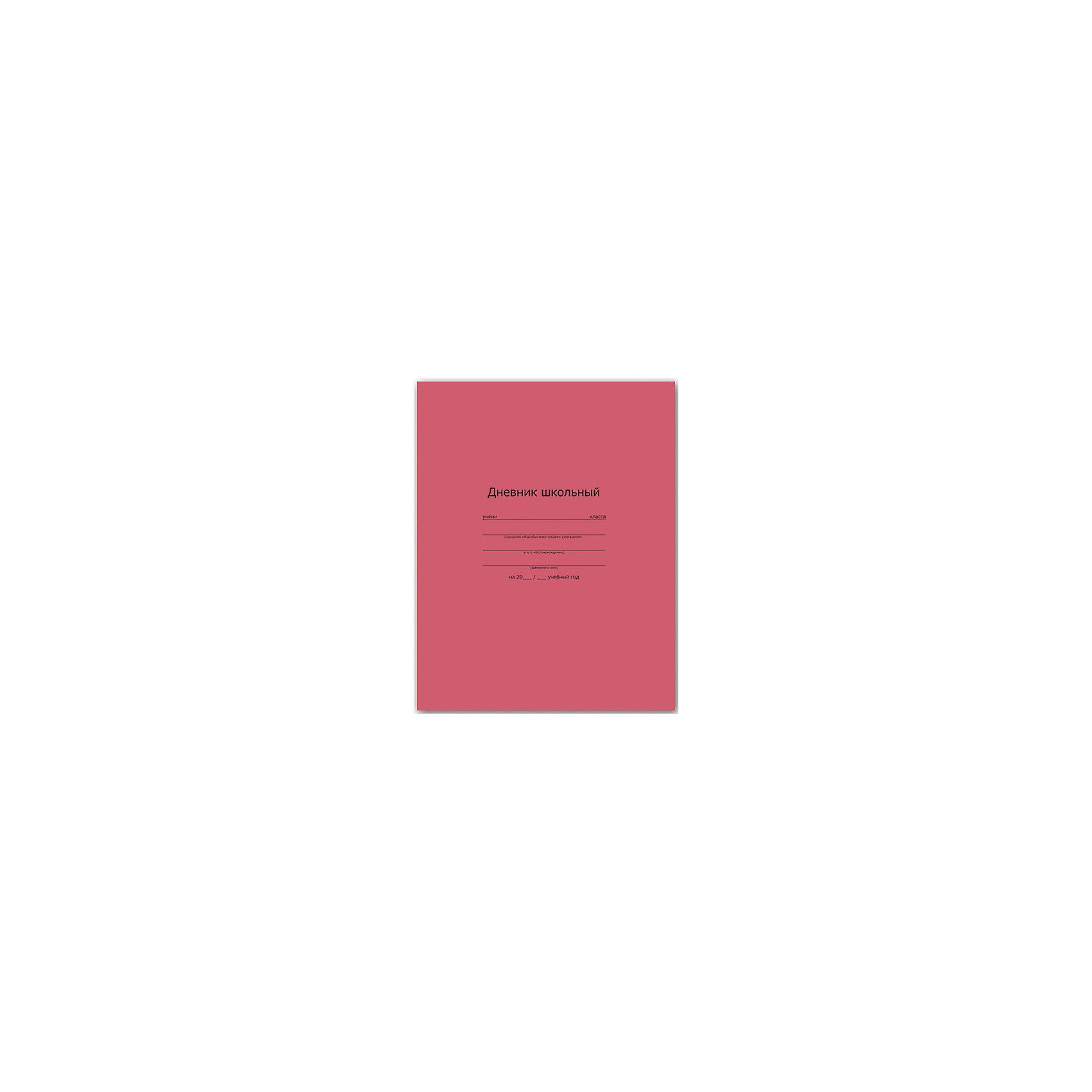 Дневник, розовый