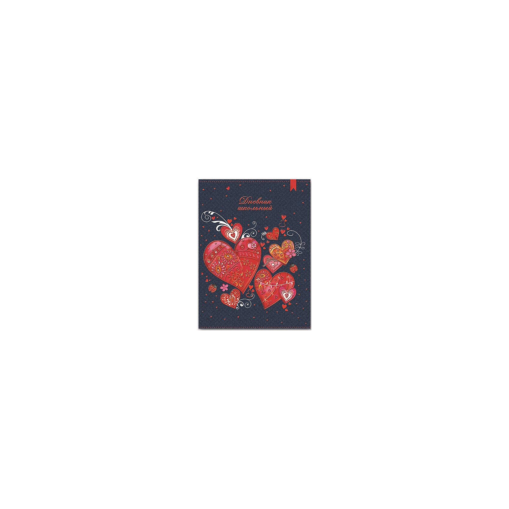 Феникс+ Дневник Сердца на джинсе дневник первых слов ребенка